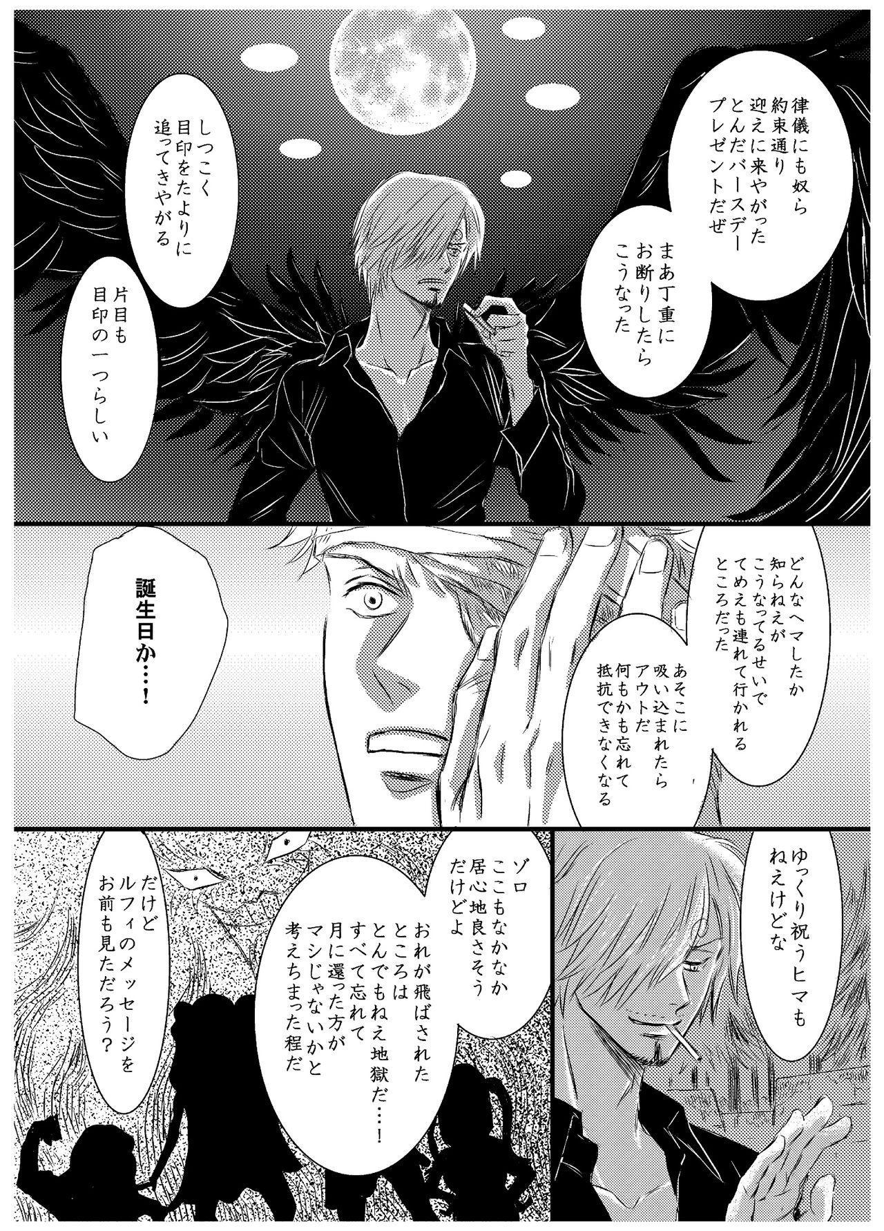 Inryoku de Hanasanai 22