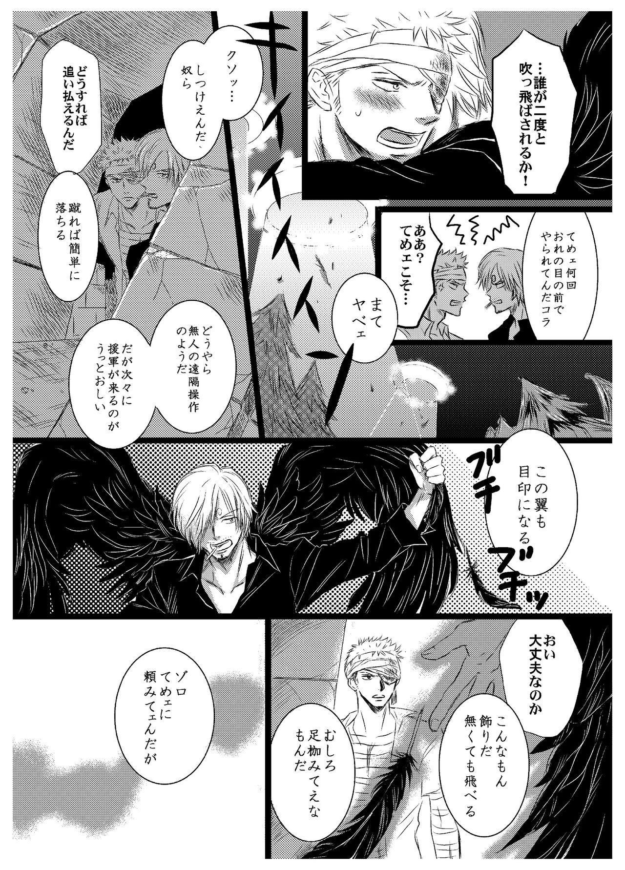 Inryoku de Hanasanai 24