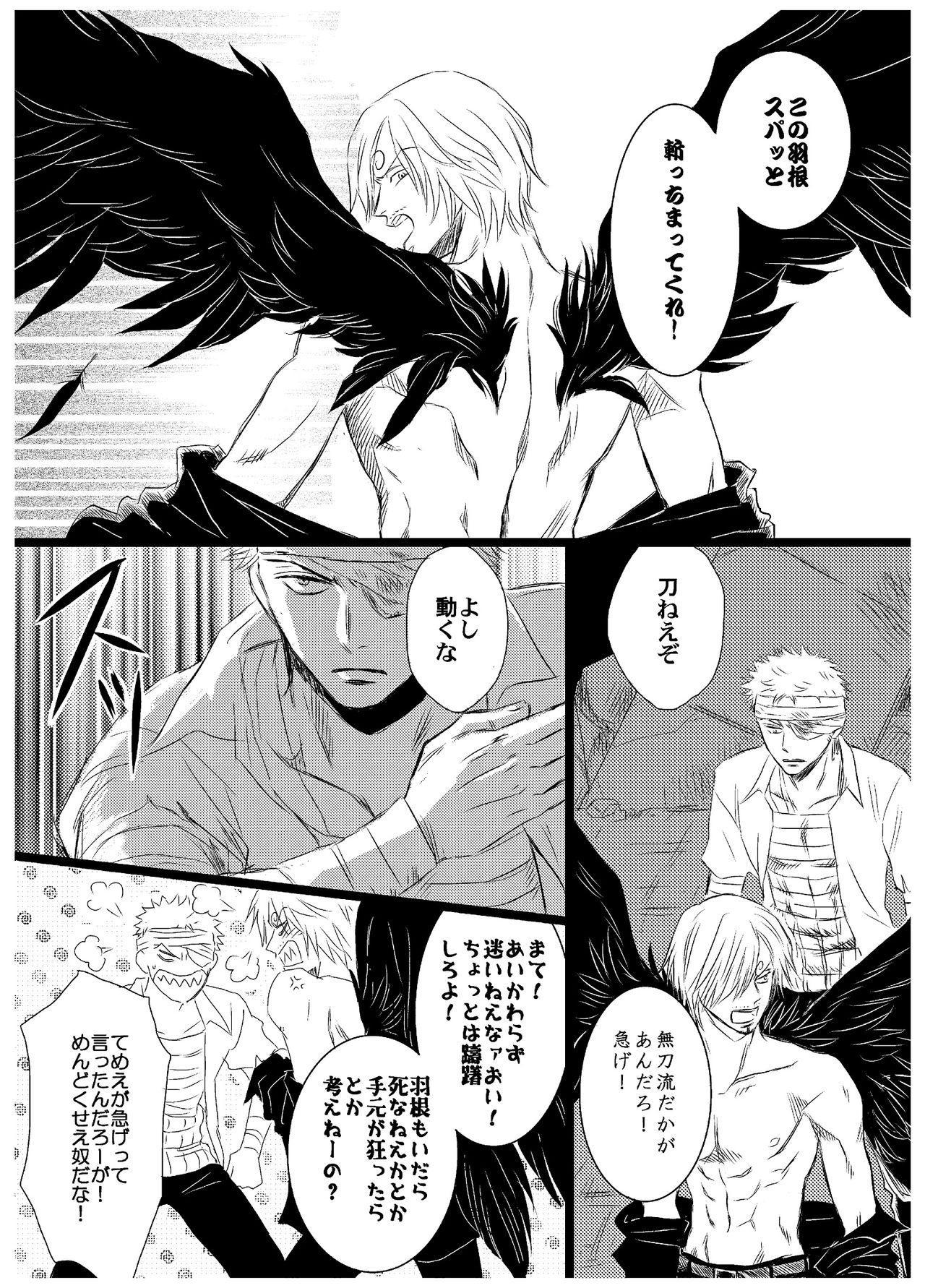 Inryoku de Hanasanai 25