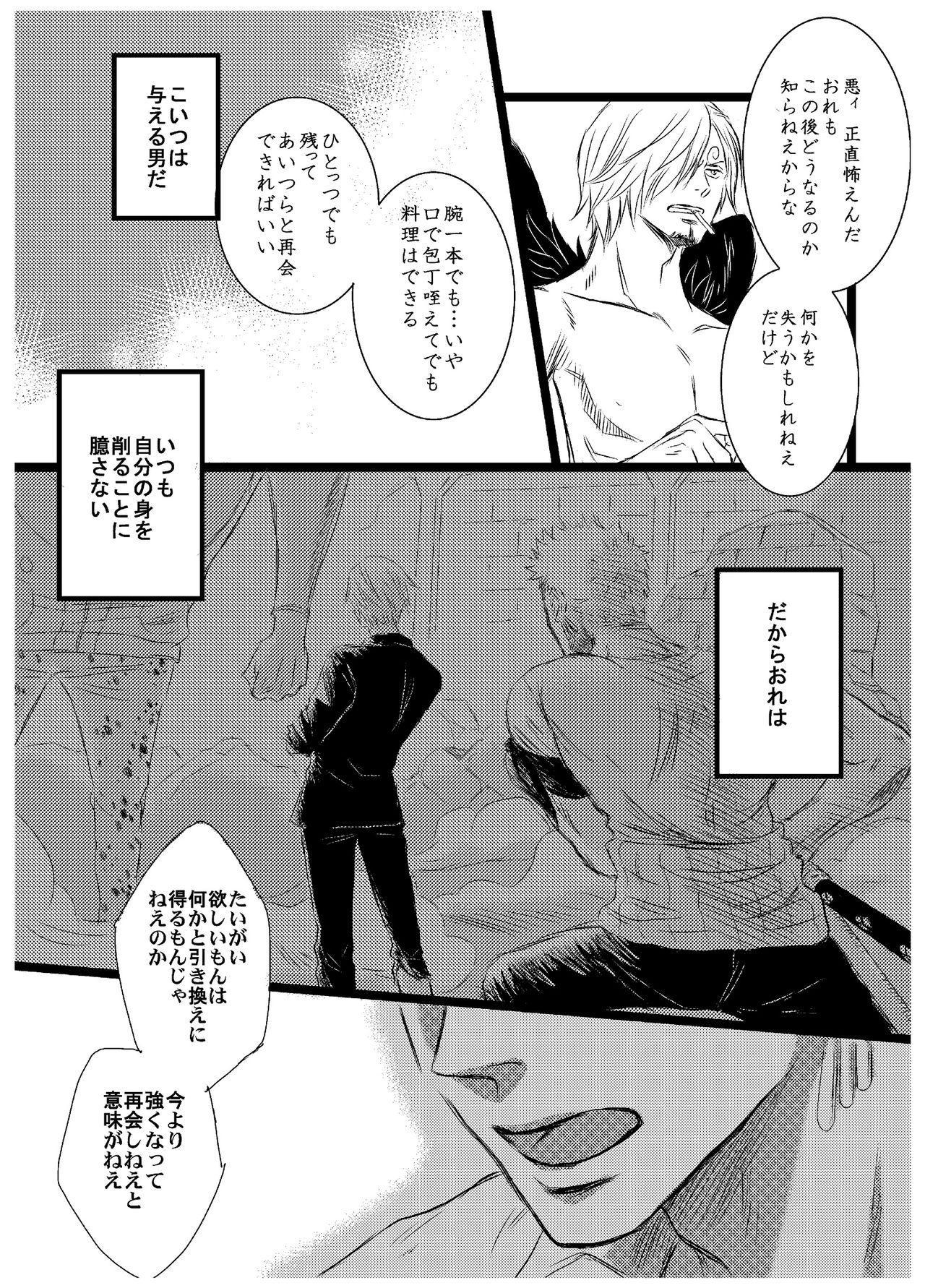 Inryoku de Hanasanai 26