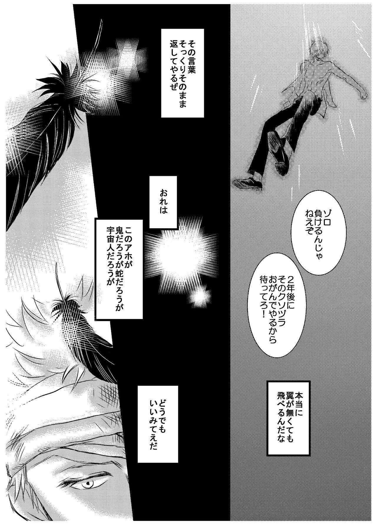Inryoku de Hanasanai 29