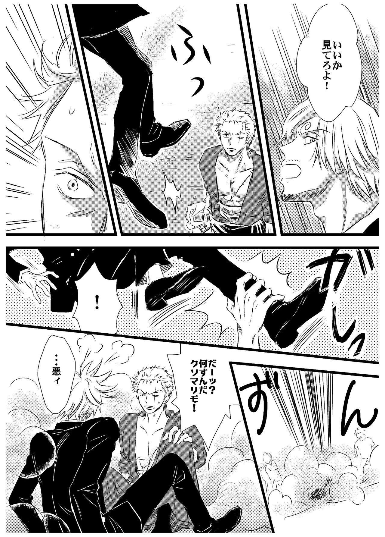 Inryoku de Hanasanai 32