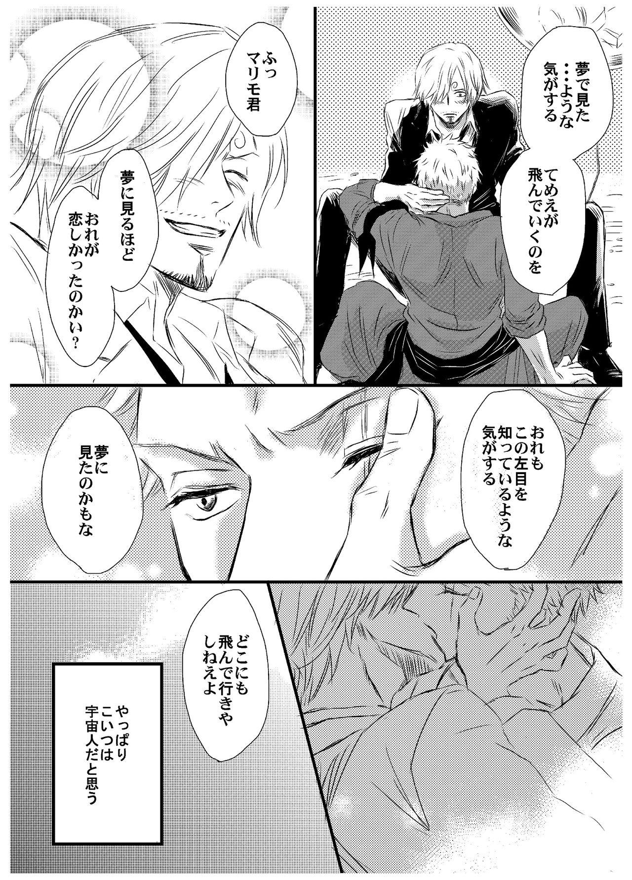 Inryoku de Hanasanai 33