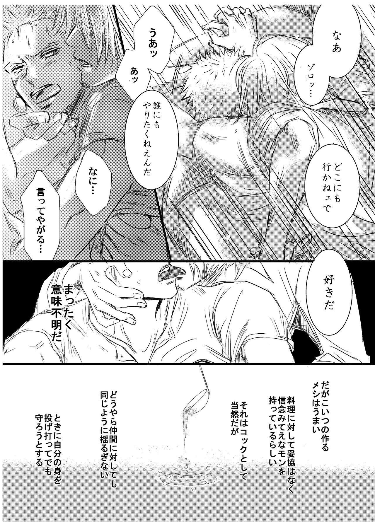Inryoku de Hanasanai 3