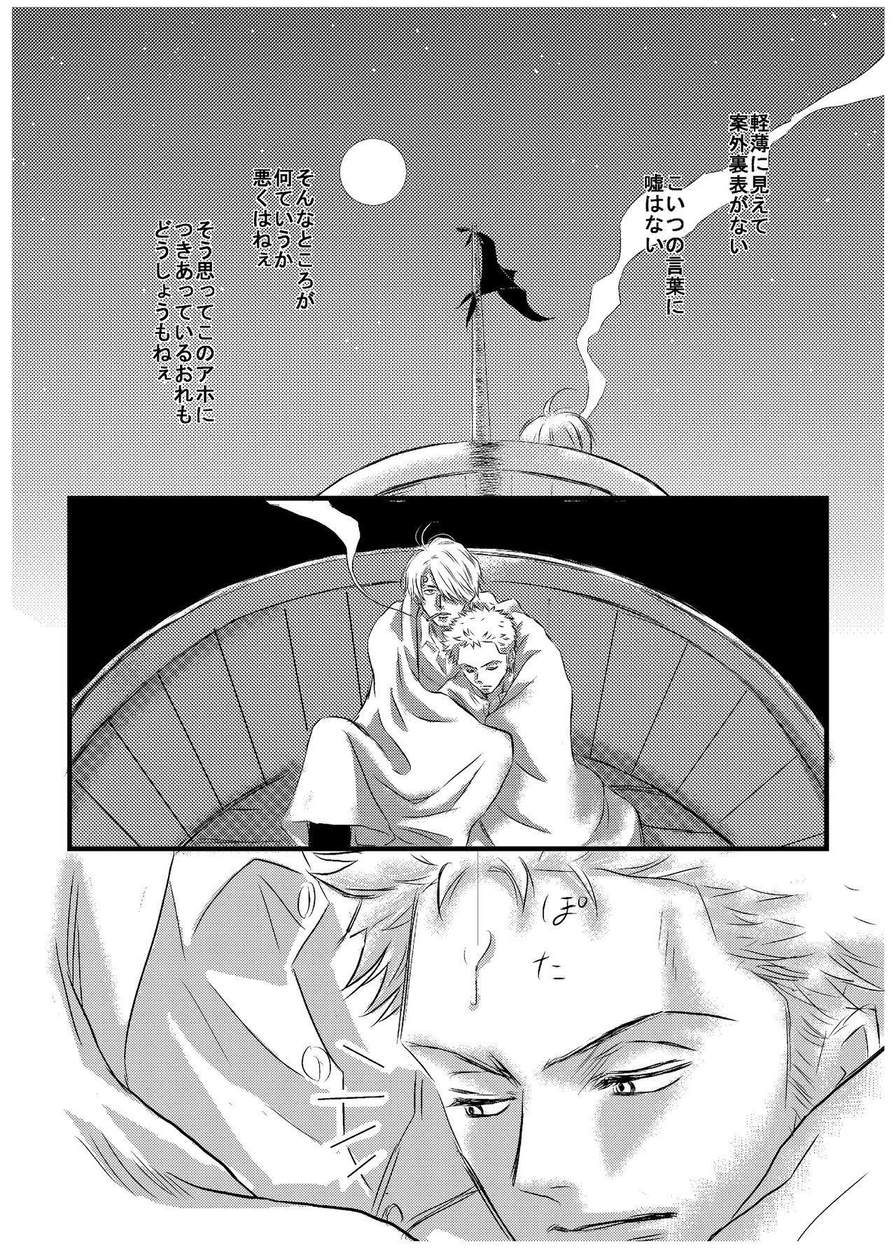 Inryoku de Hanasanai 4
