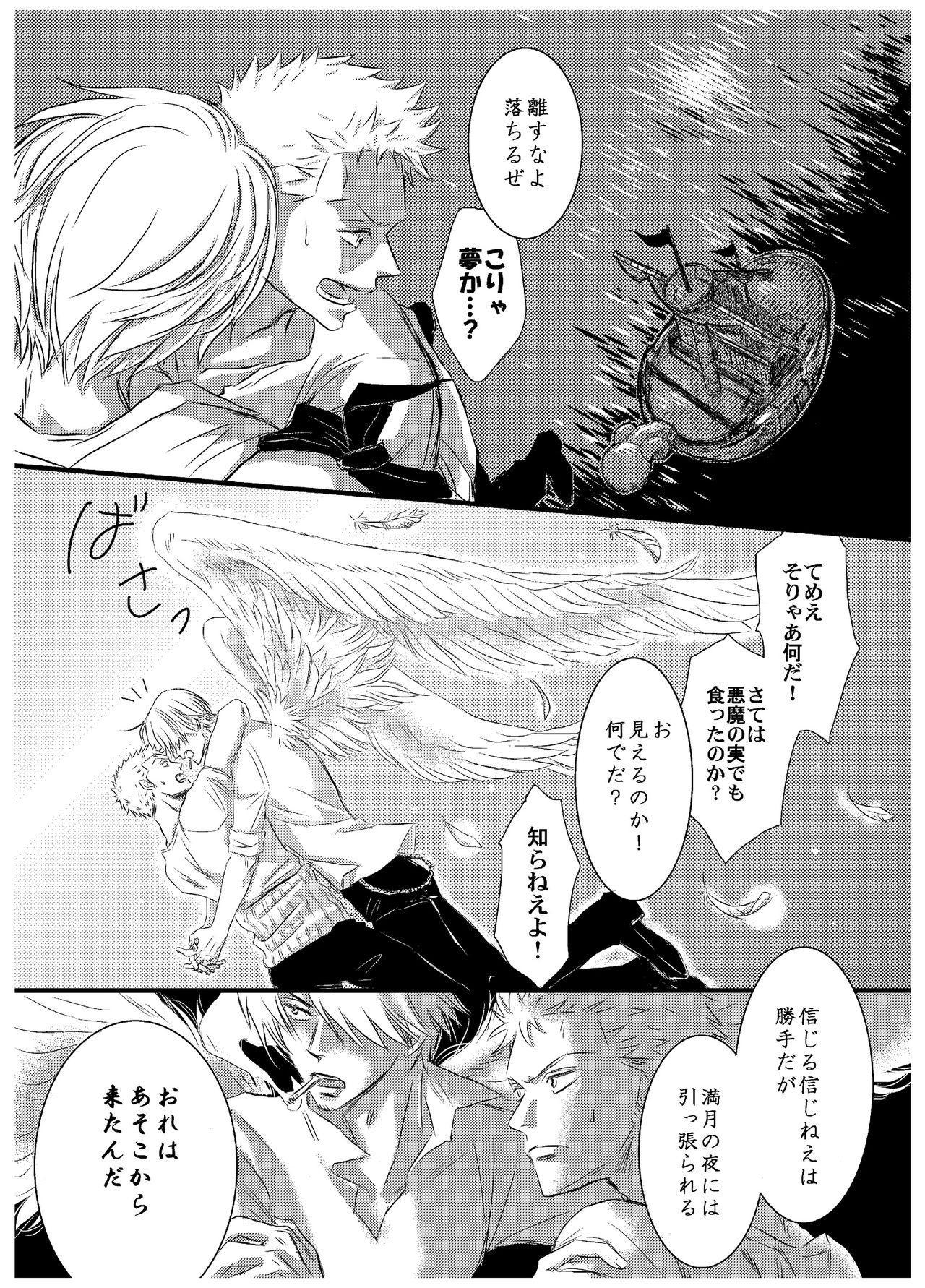 Inryoku de Hanasanai 6
