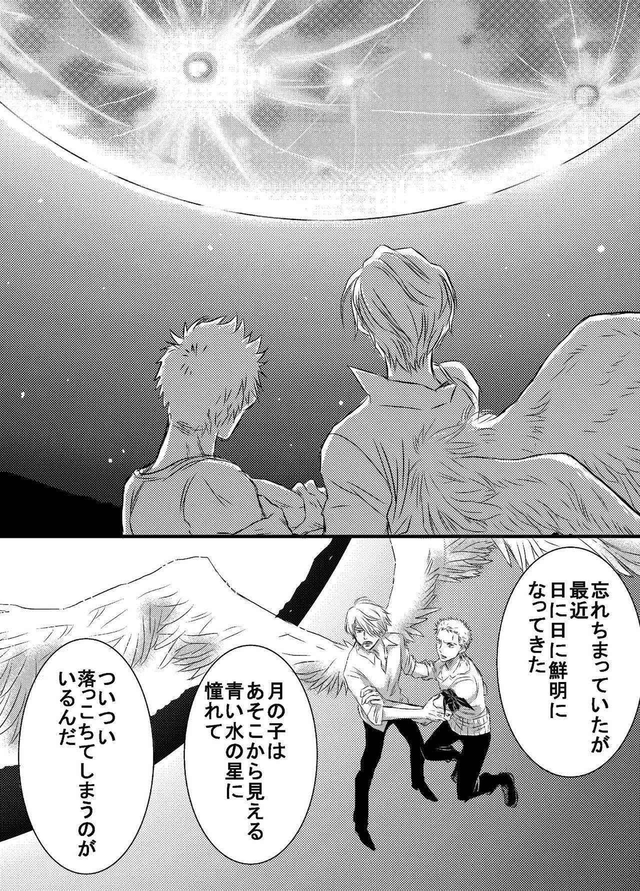 Inryoku de Hanasanai 7