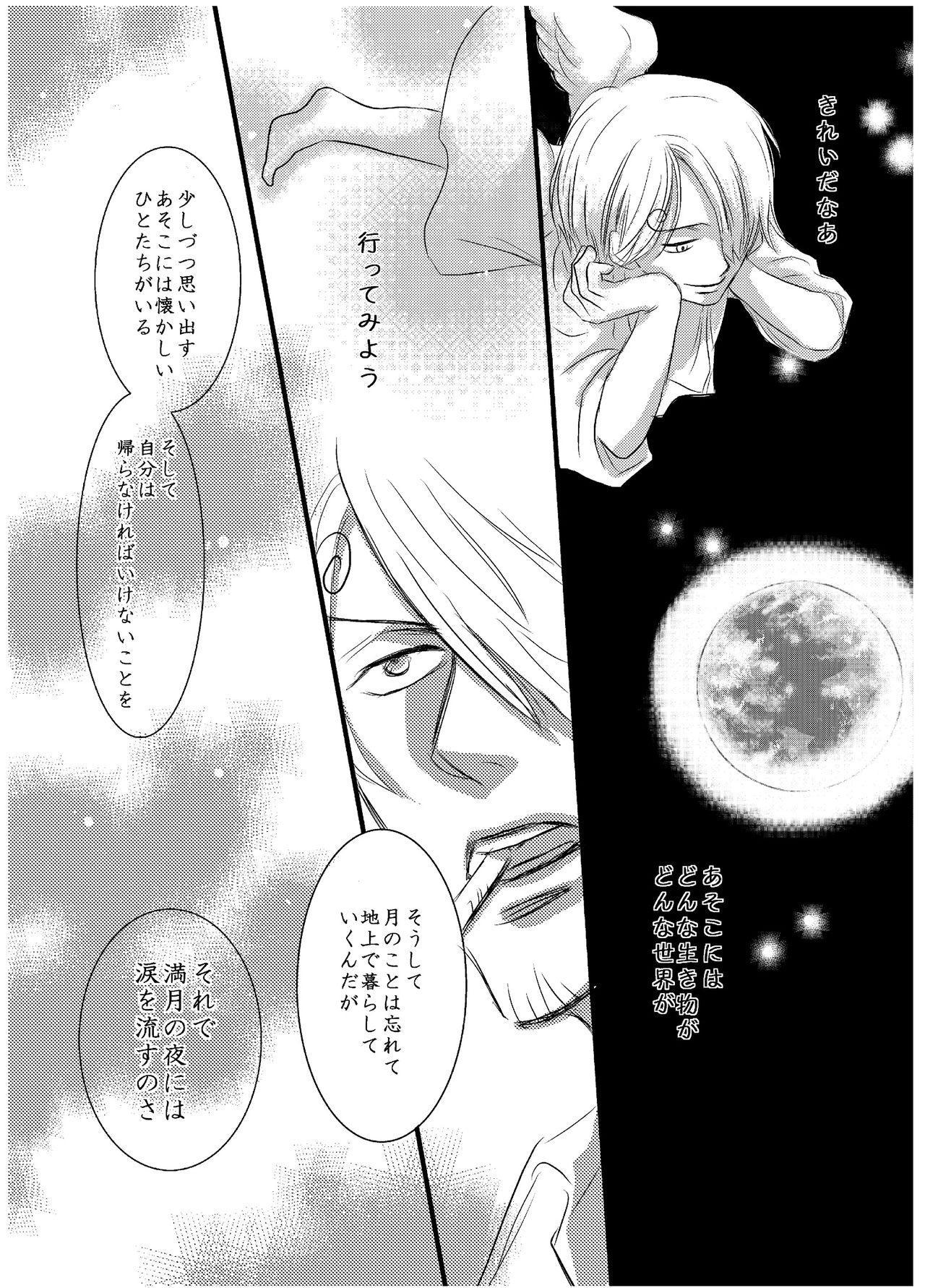 Inryoku de Hanasanai 8