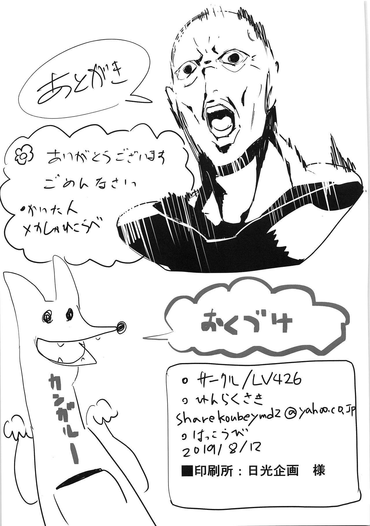 Koiwai Shishou ni Hidoi Koto suru Hon 24