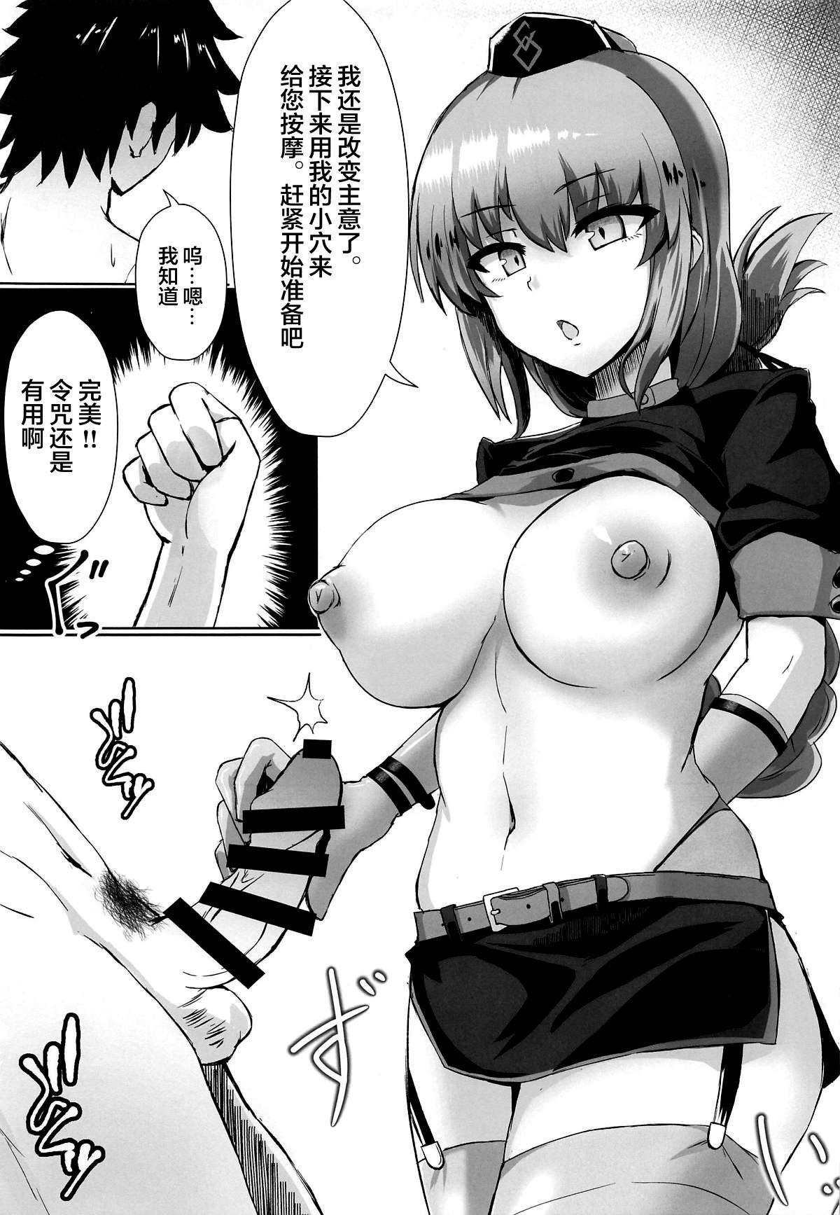 Dosukebe Fuchou no Seikan Sakusei Massage 9