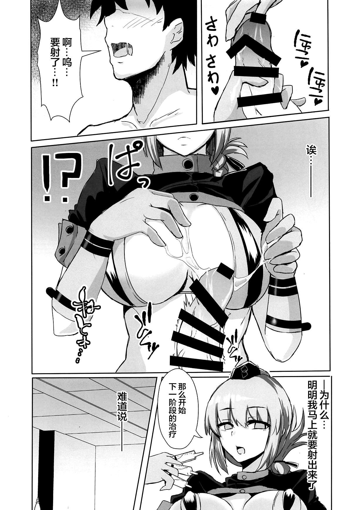 Dosukebe Fuchou no Seikan Sakusei Massage 5