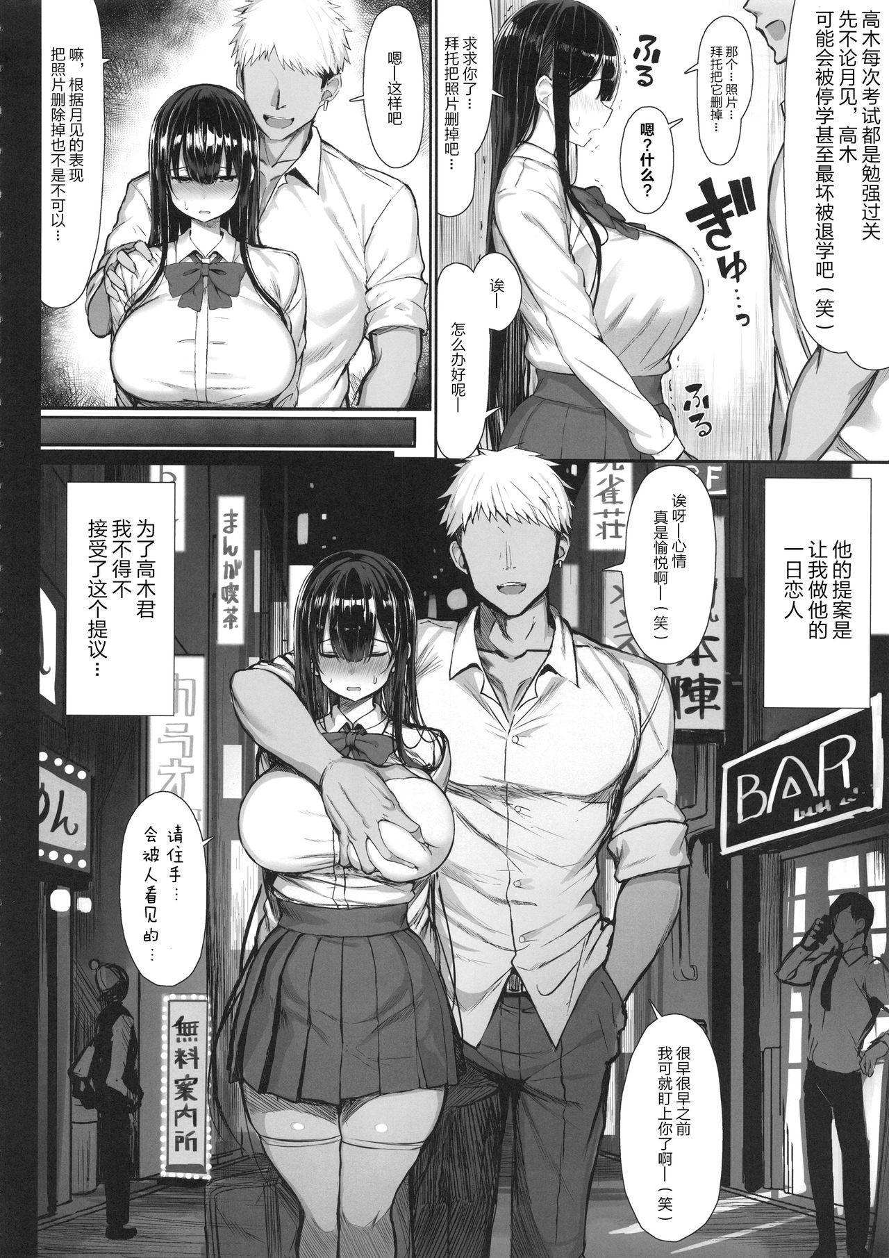 Seiso Kanojo, Ochiru. 5