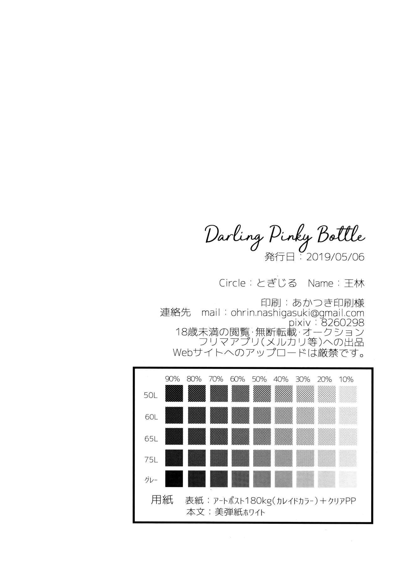 Darling Pinky Bottle 231