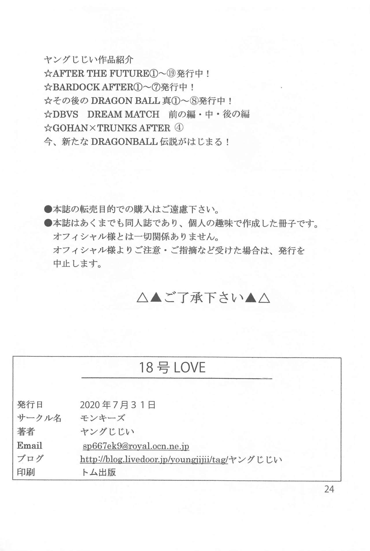18-gou LOVE 24