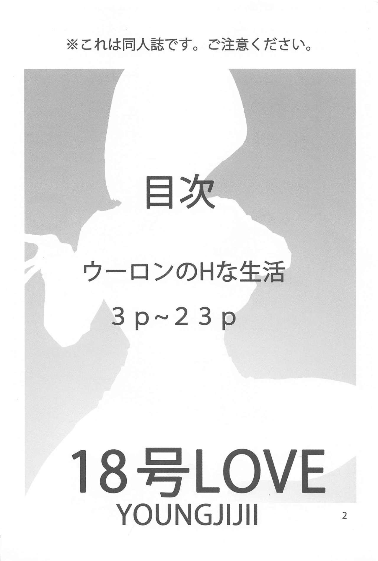 18-gou LOVE 2