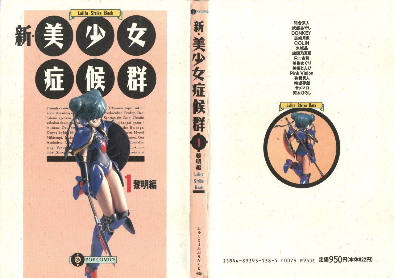 Shin Bishoujo Shoukougun 1 Reimei Hen 0