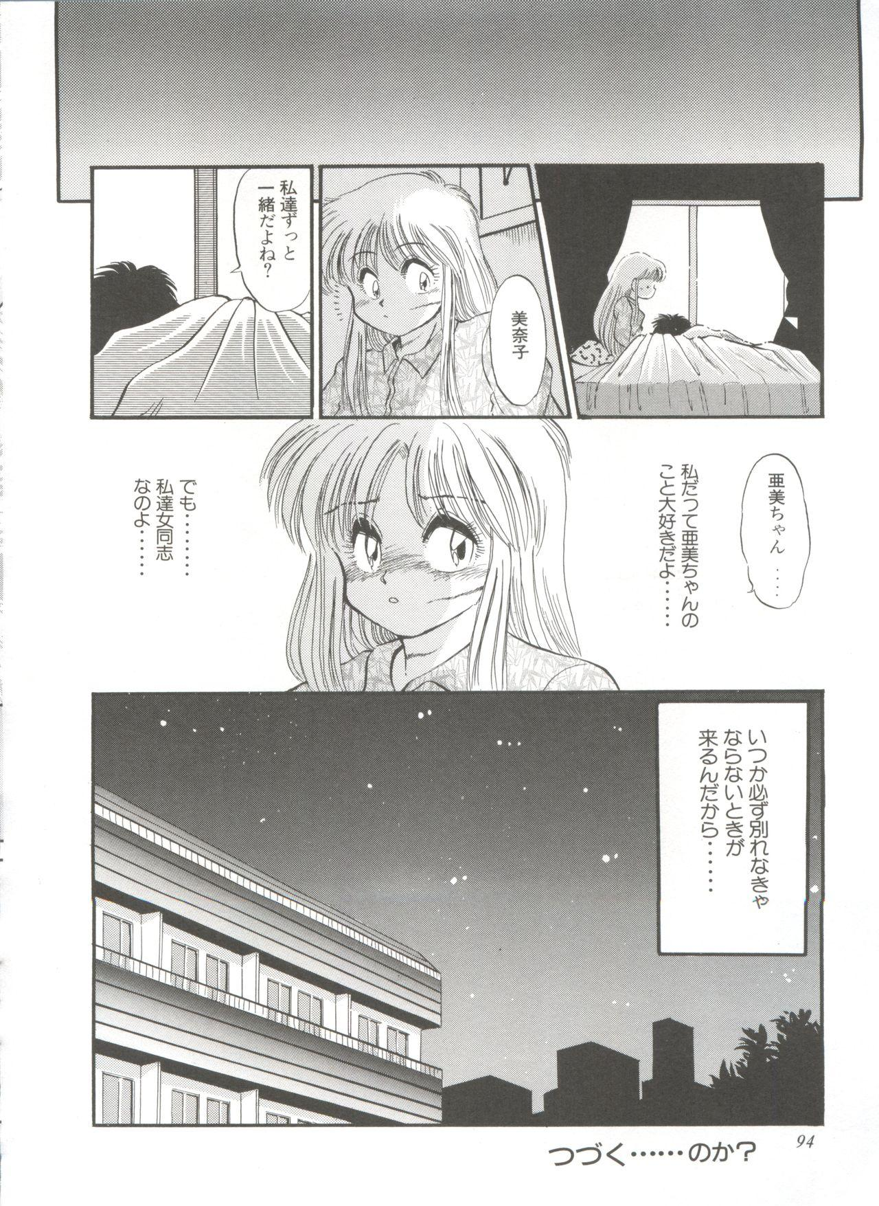 Shin Bishoujo Shoukougun 1 Reimei Hen 99