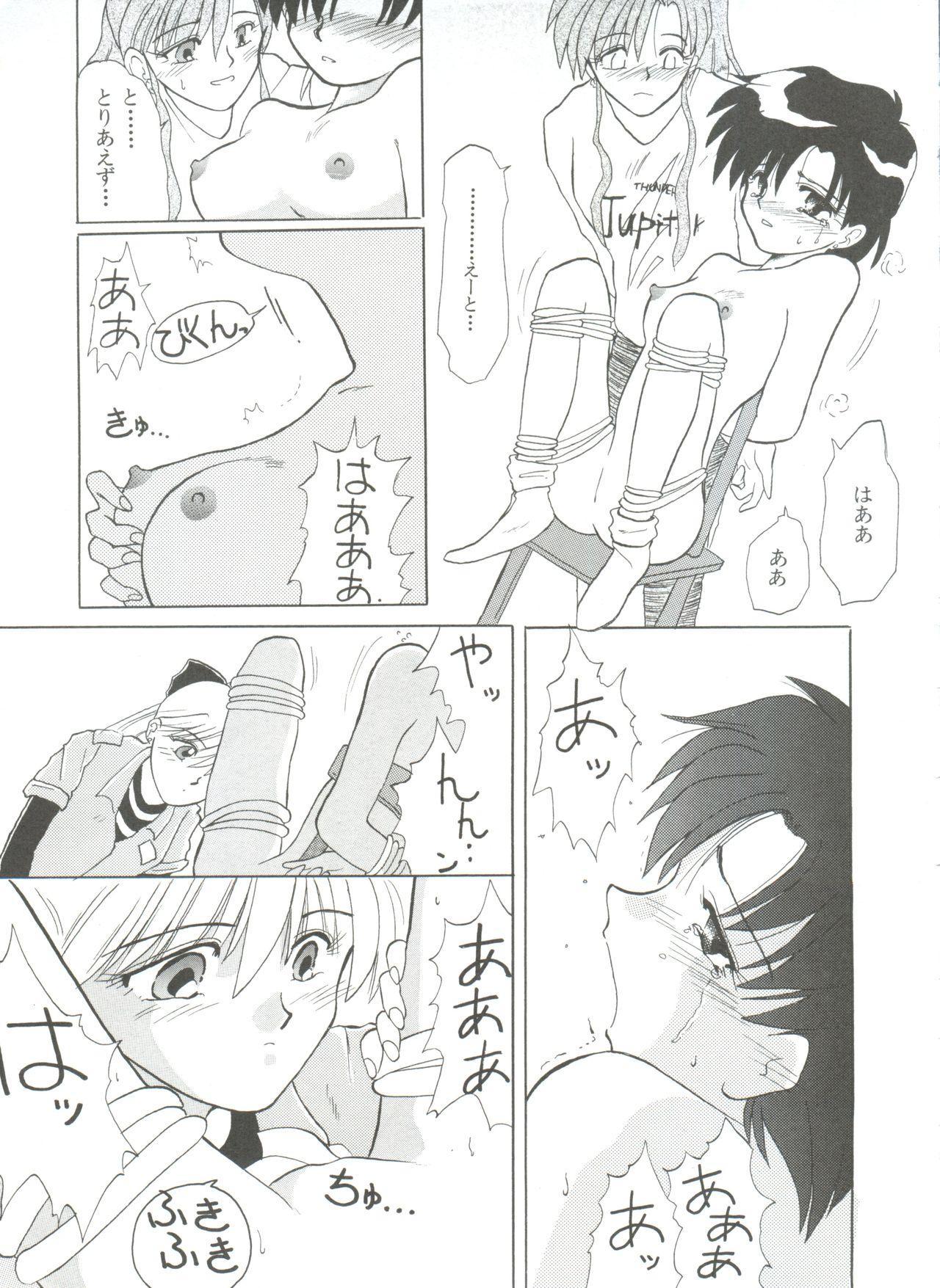 Shin Bishoujo Shoukougun 1 Reimei Hen 108