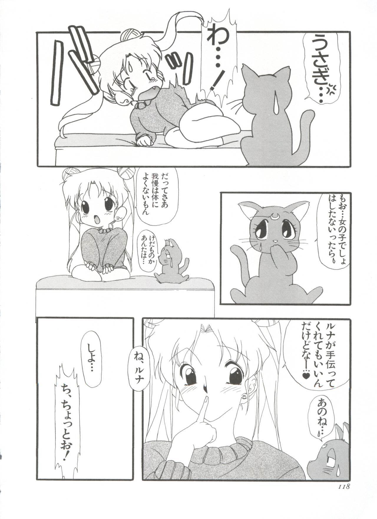 Shin Bishoujo Shoukougun 1 Reimei Hen 123