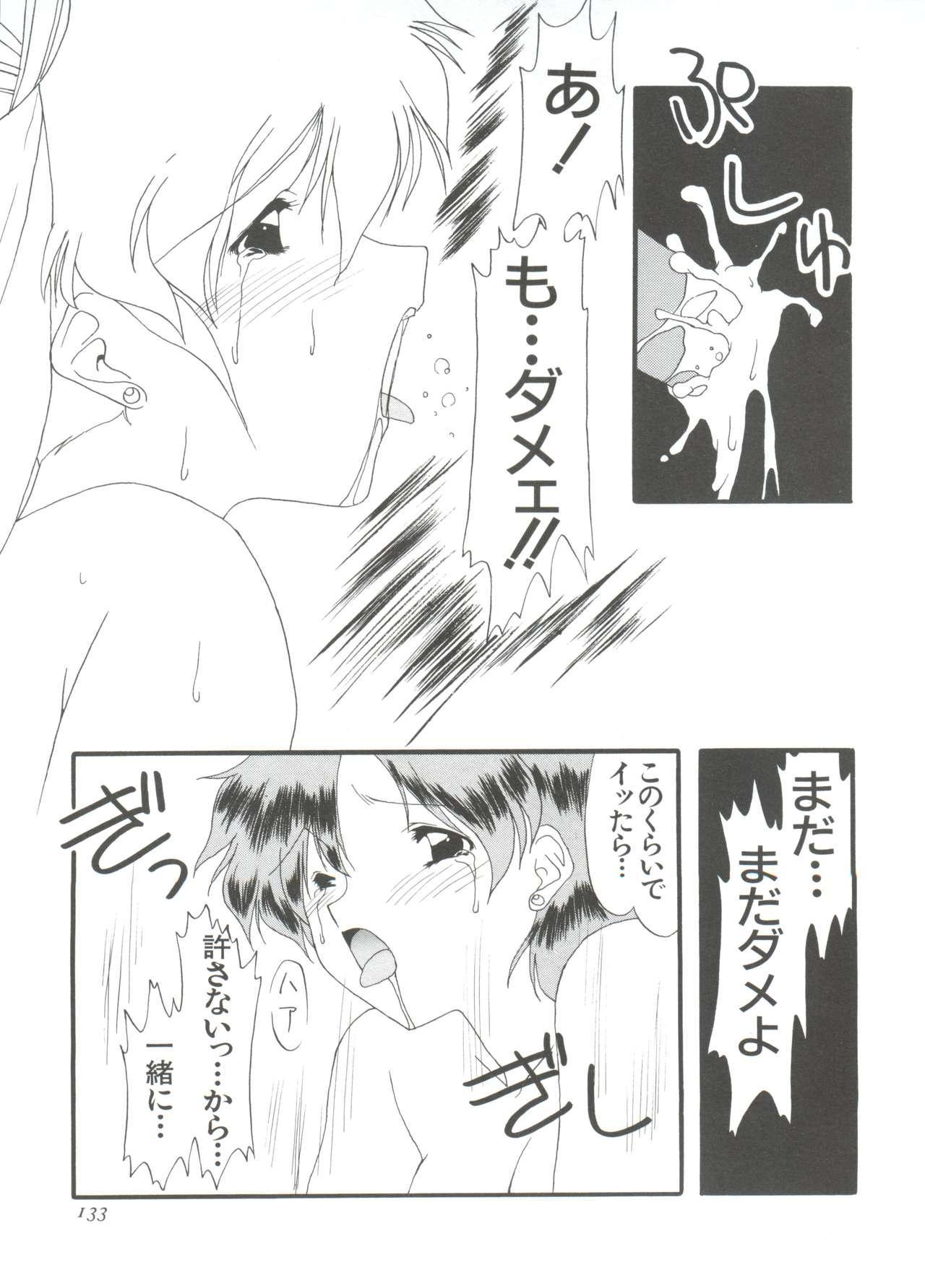 Shin Bishoujo Shoukougun 1 Reimei Hen 138