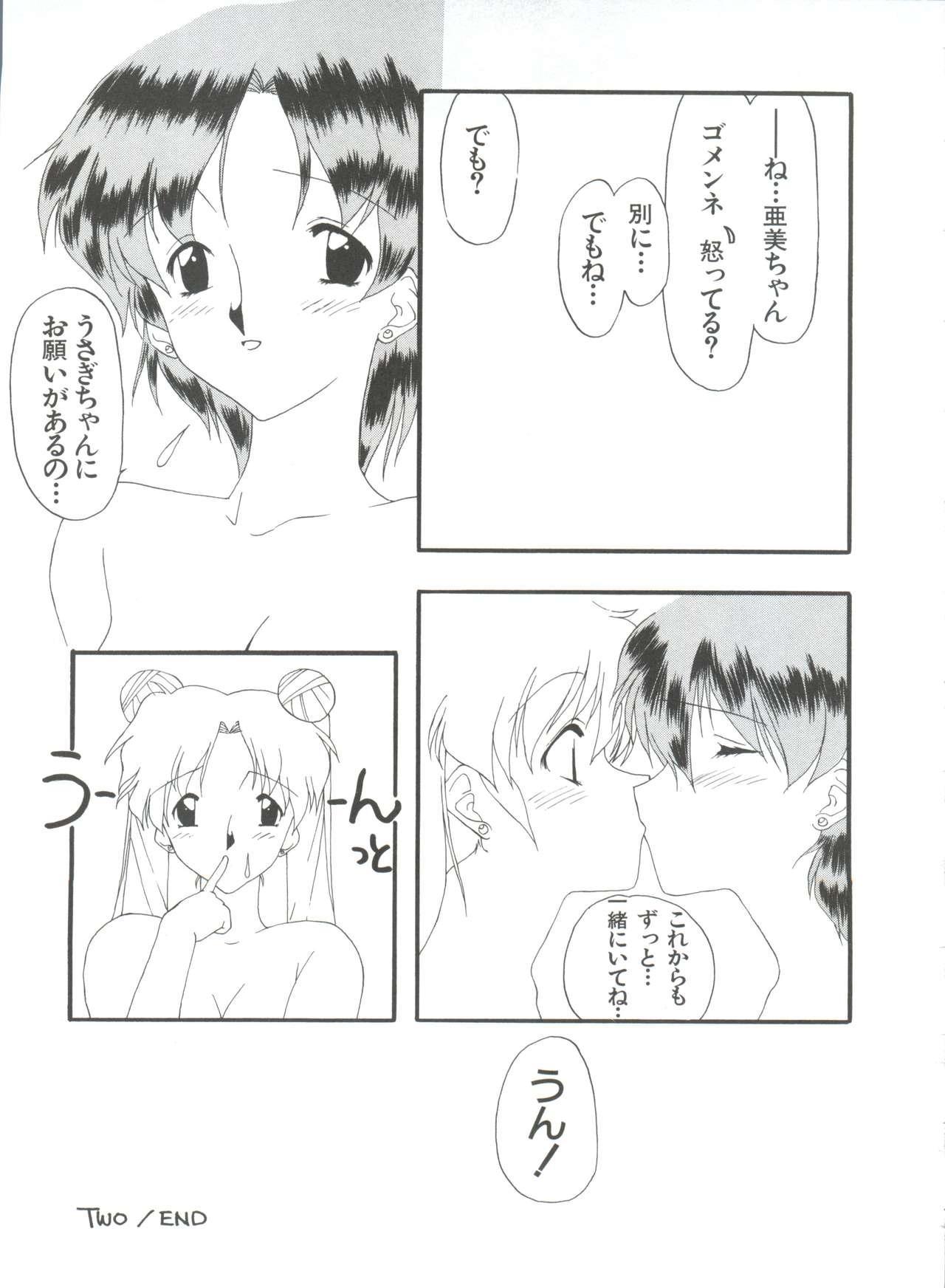 Shin Bishoujo Shoukougun 1 Reimei Hen 140