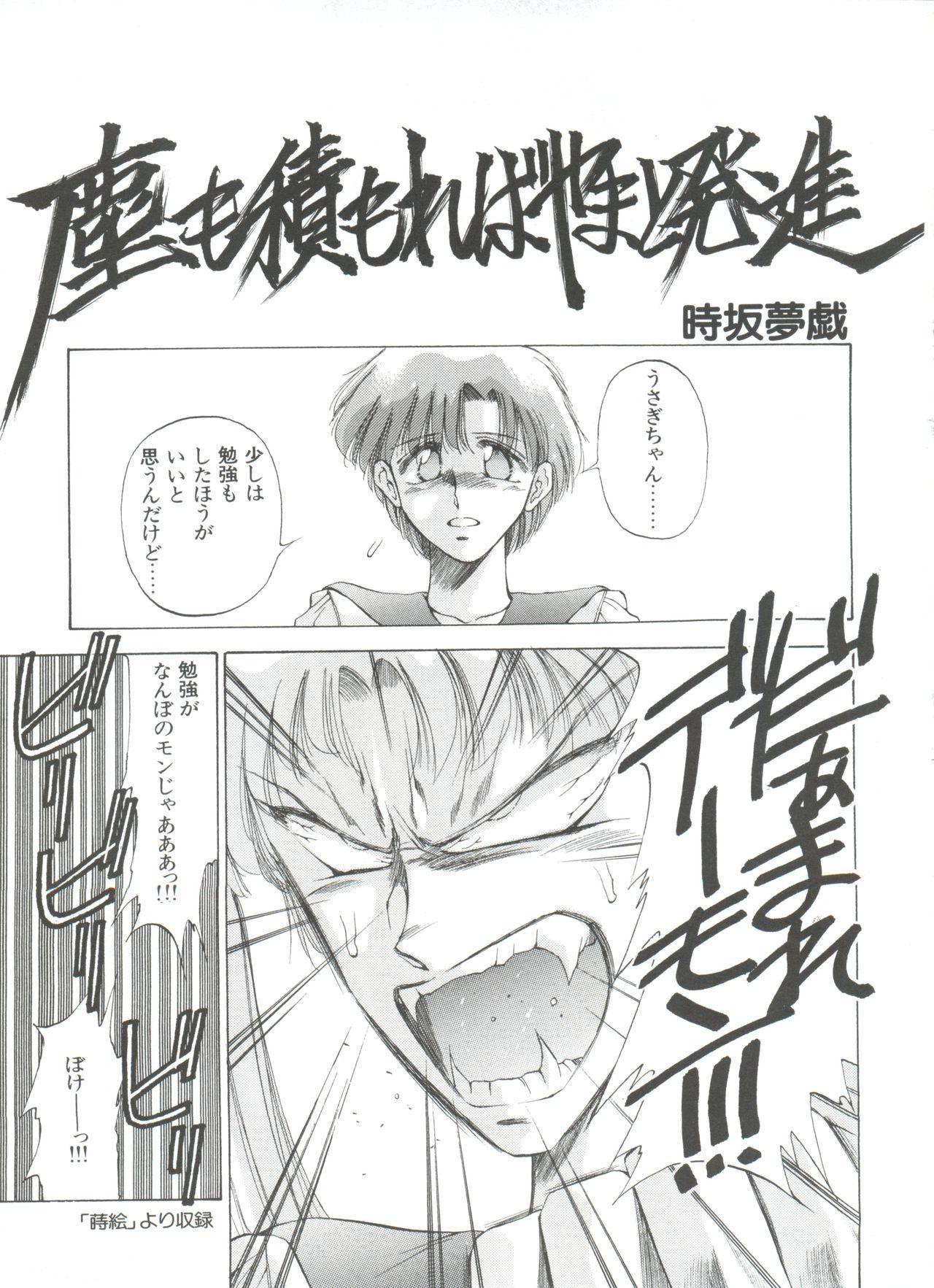 Shin Bishoujo Shoukougun 1 Reimei Hen 150