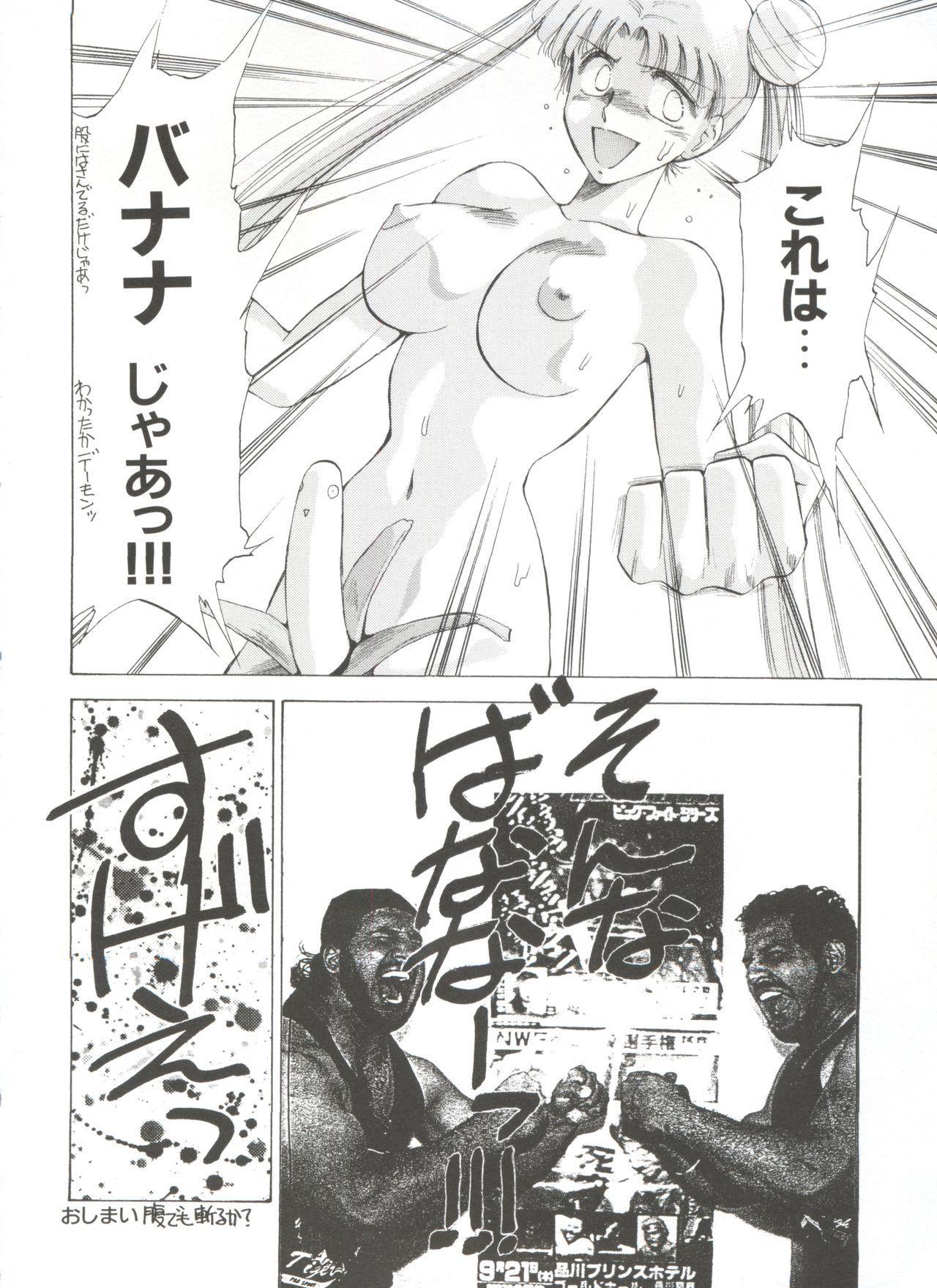 Shin Bishoujo Shoukougun 1 Reimei Hen 153