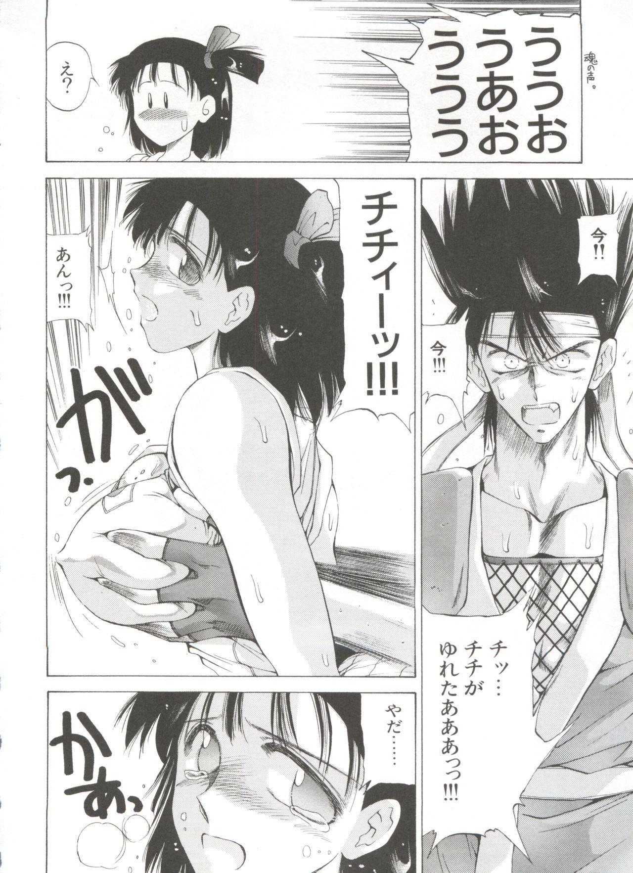 Shin Bishoujo Shoukougun 1 Reimei Hen 155