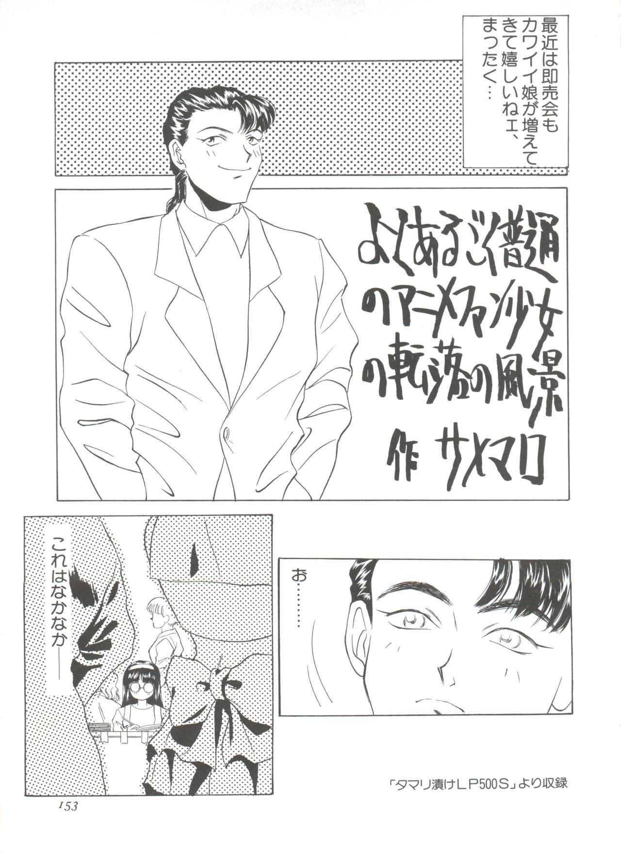 Shin Bishoujo Shoukougun 1 Reimei Hen 158