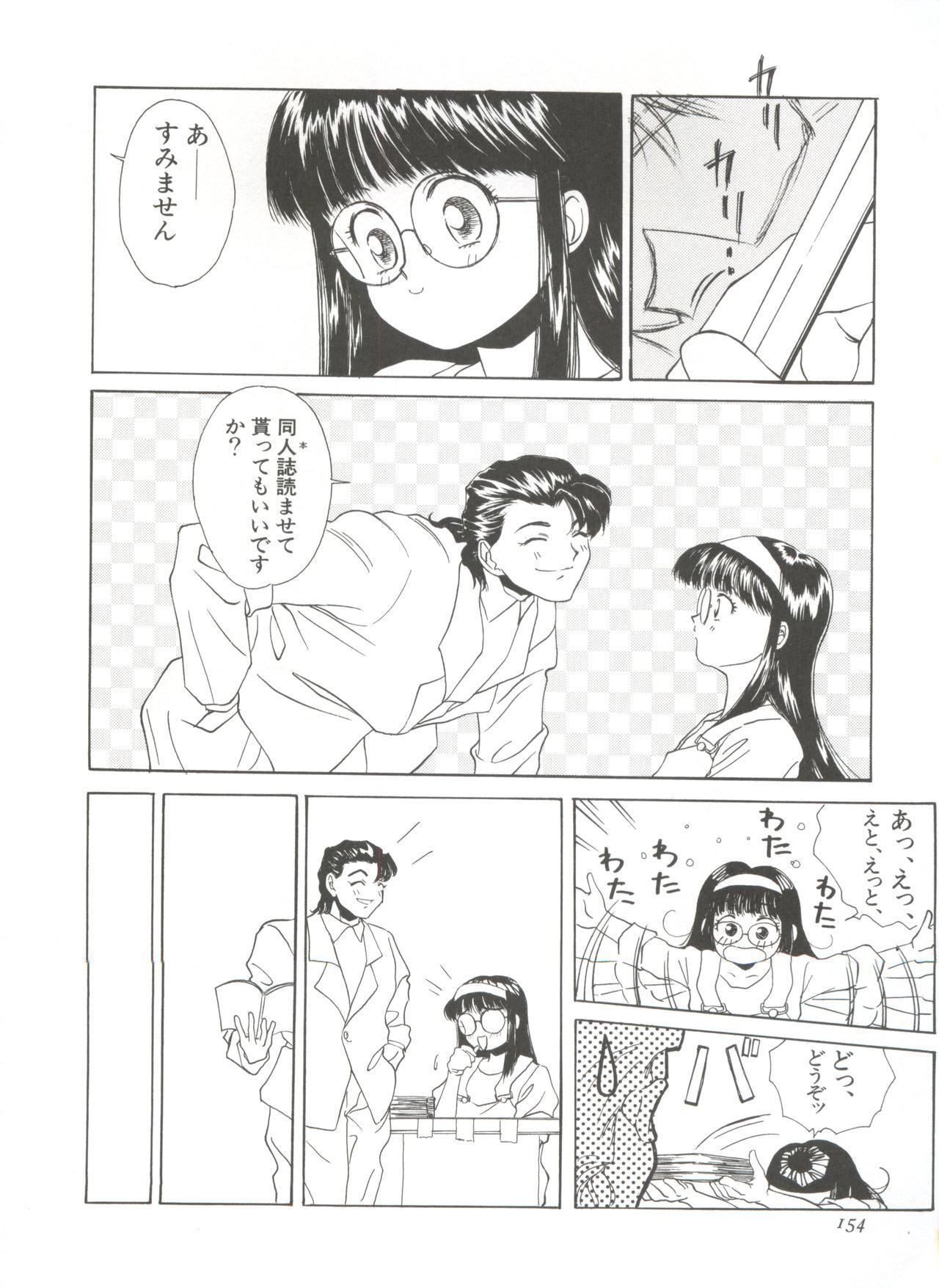 Shin Bishoujo Shoukougun 1 Reimei Hen 159