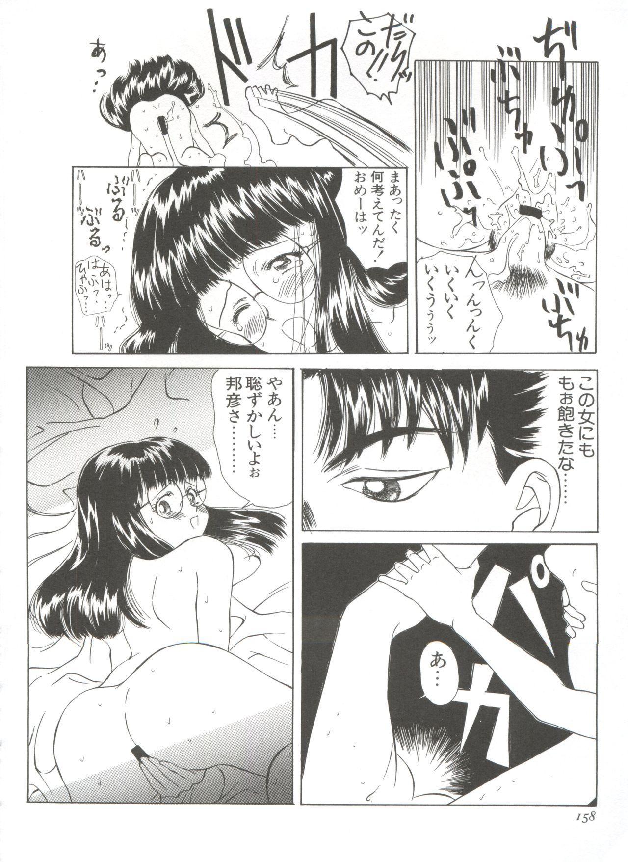 Shin Bishoujo Shoukougun 1 Reimei Hen 163