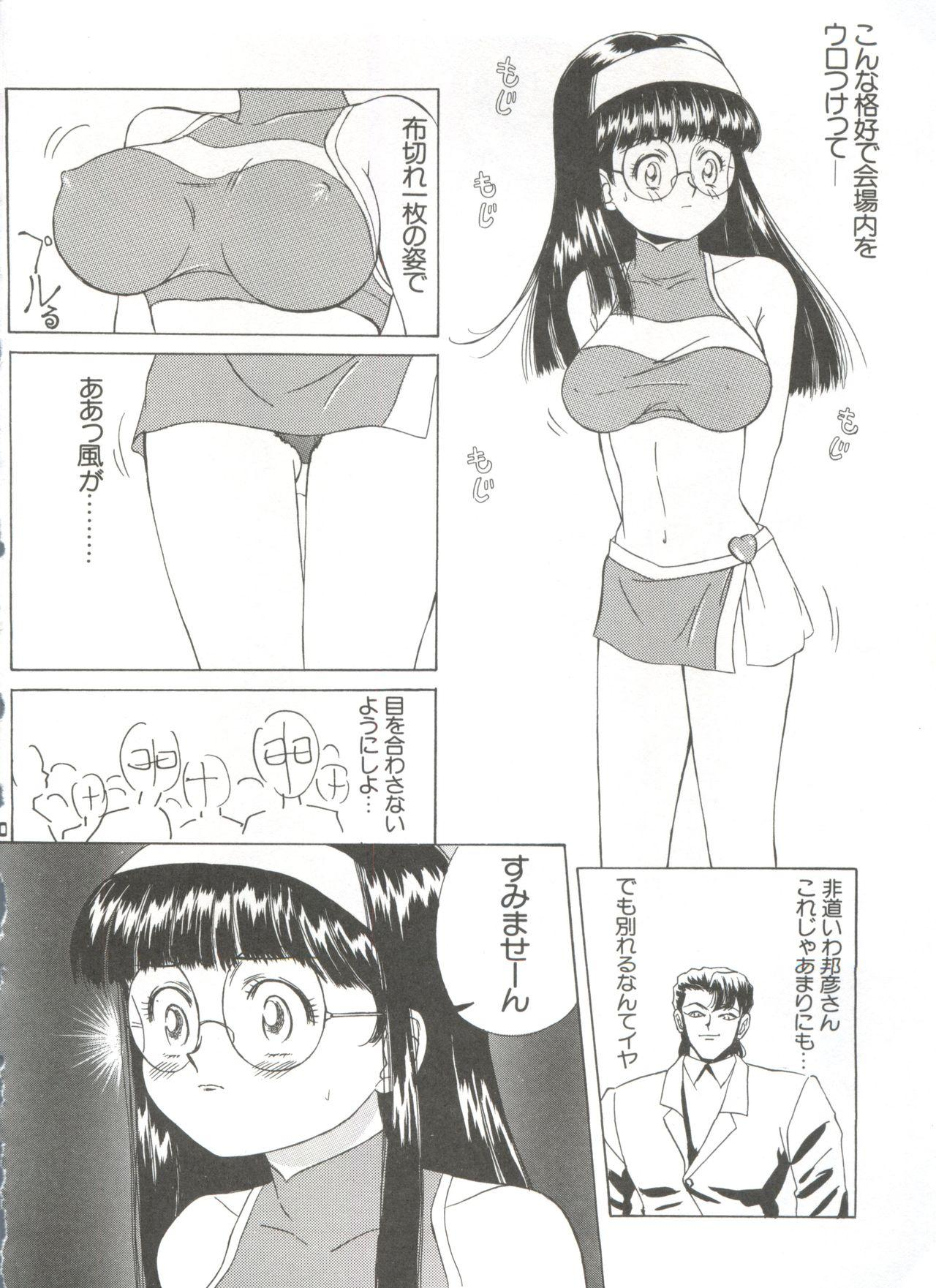 Shin Bishoujo Shoukougun 1 Reimei Hen 169