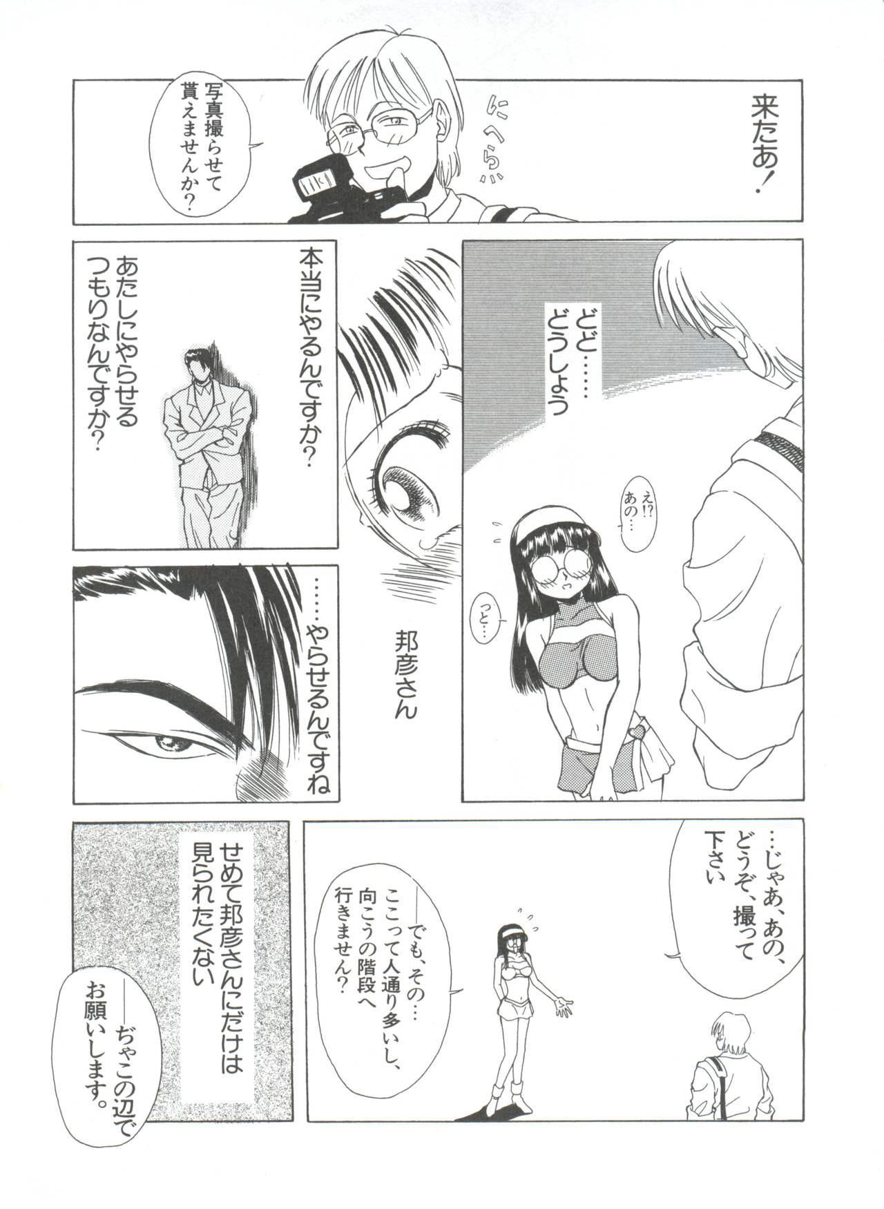 Shin Bishoujo Shoukougun 1 Reimei Hen 170