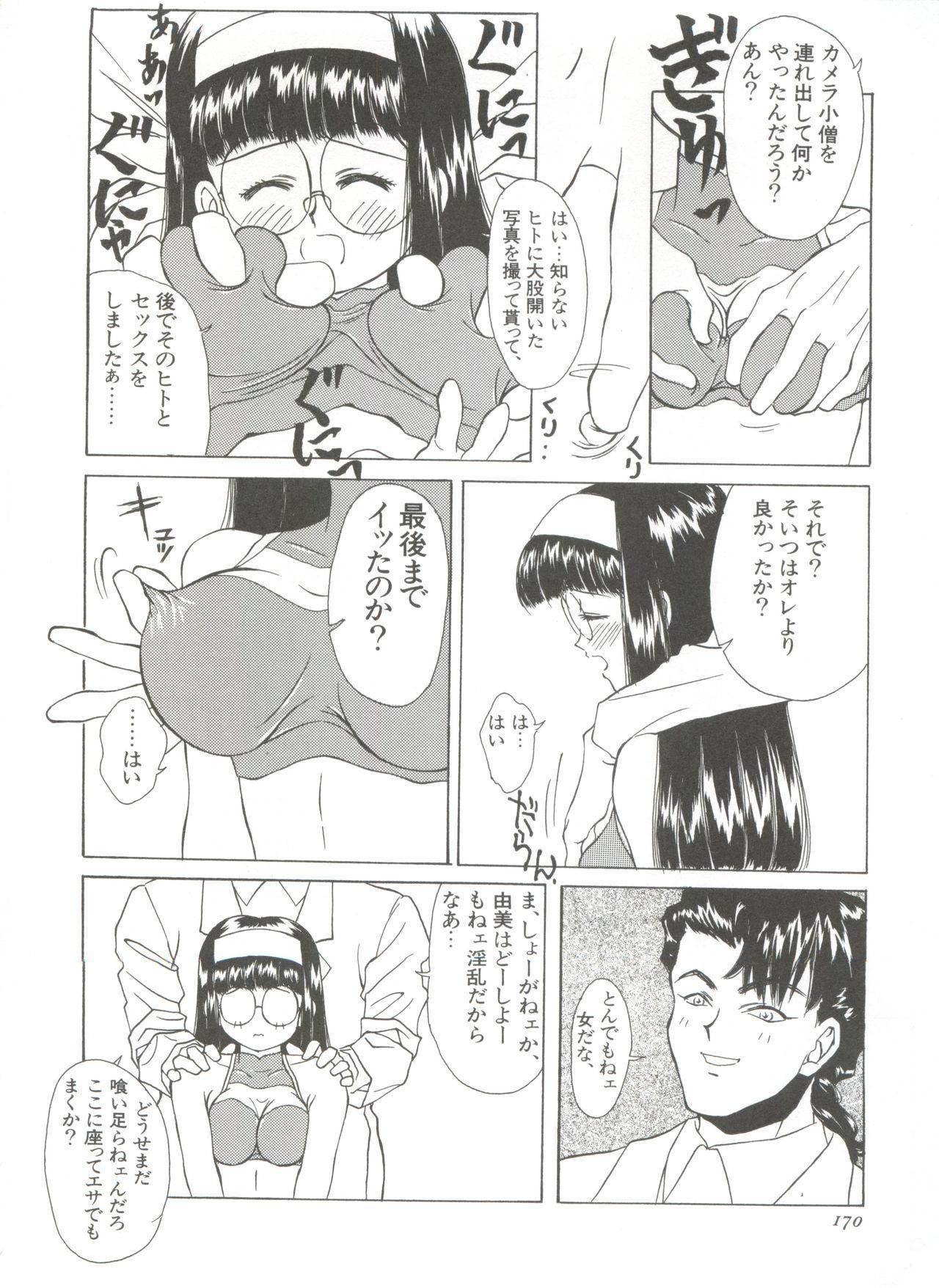 Shin Bishoujo Shoukougun 1 Reimei Hen 175