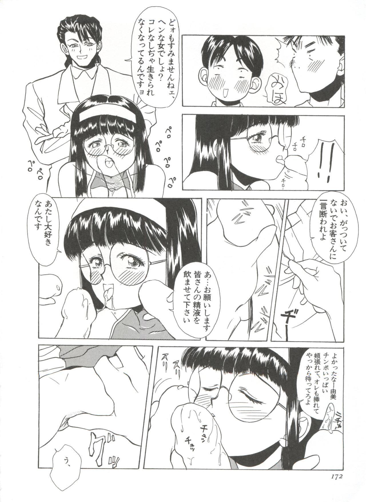 Shin Bishoujo Shoukougun 1 Reimei Hen 177