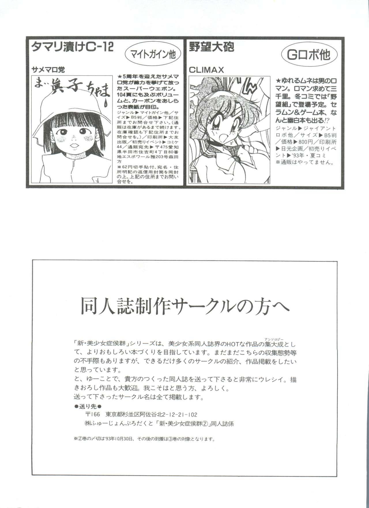 Shin Bishoujo Shoukougun 1 Reimei Hen 196