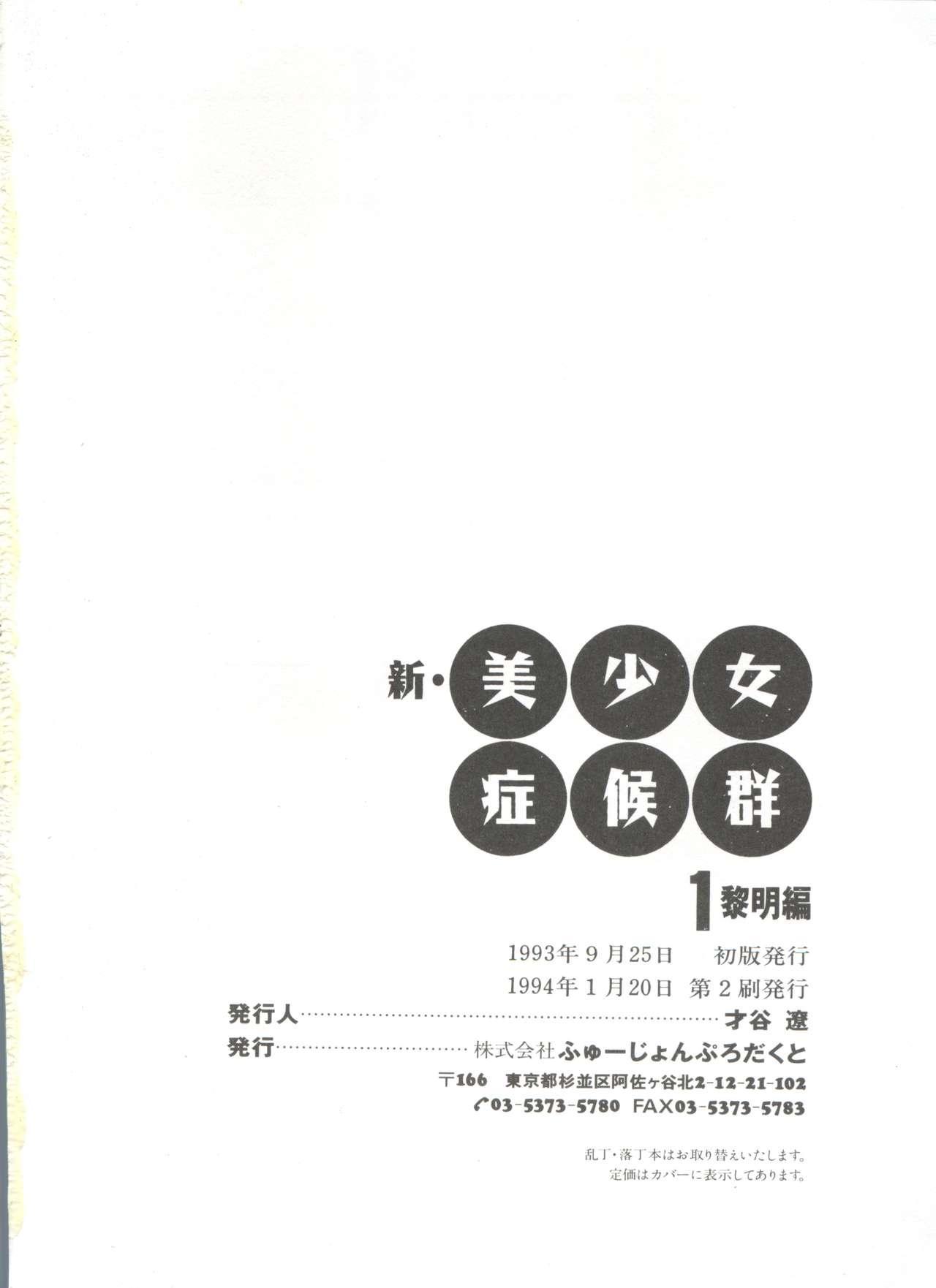 Shin Bishoujo Shoukougun 1 Reimei Hen 197