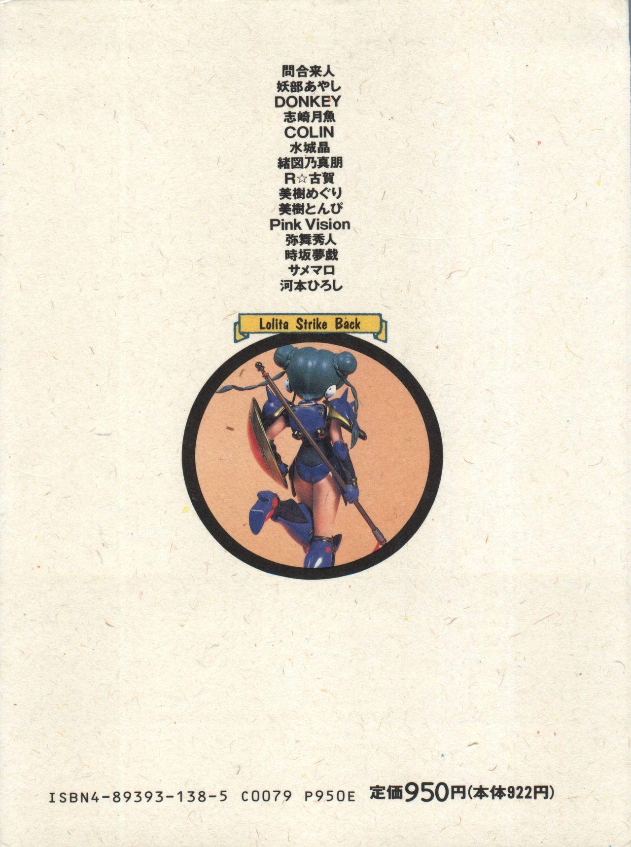 Shin Bishoujo Shoukougun 1 Reimei Hen 200