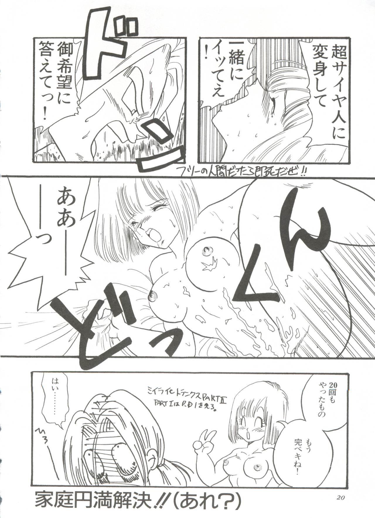 Shin Bishoujo Shoukougun 1 Reimei Hen 25