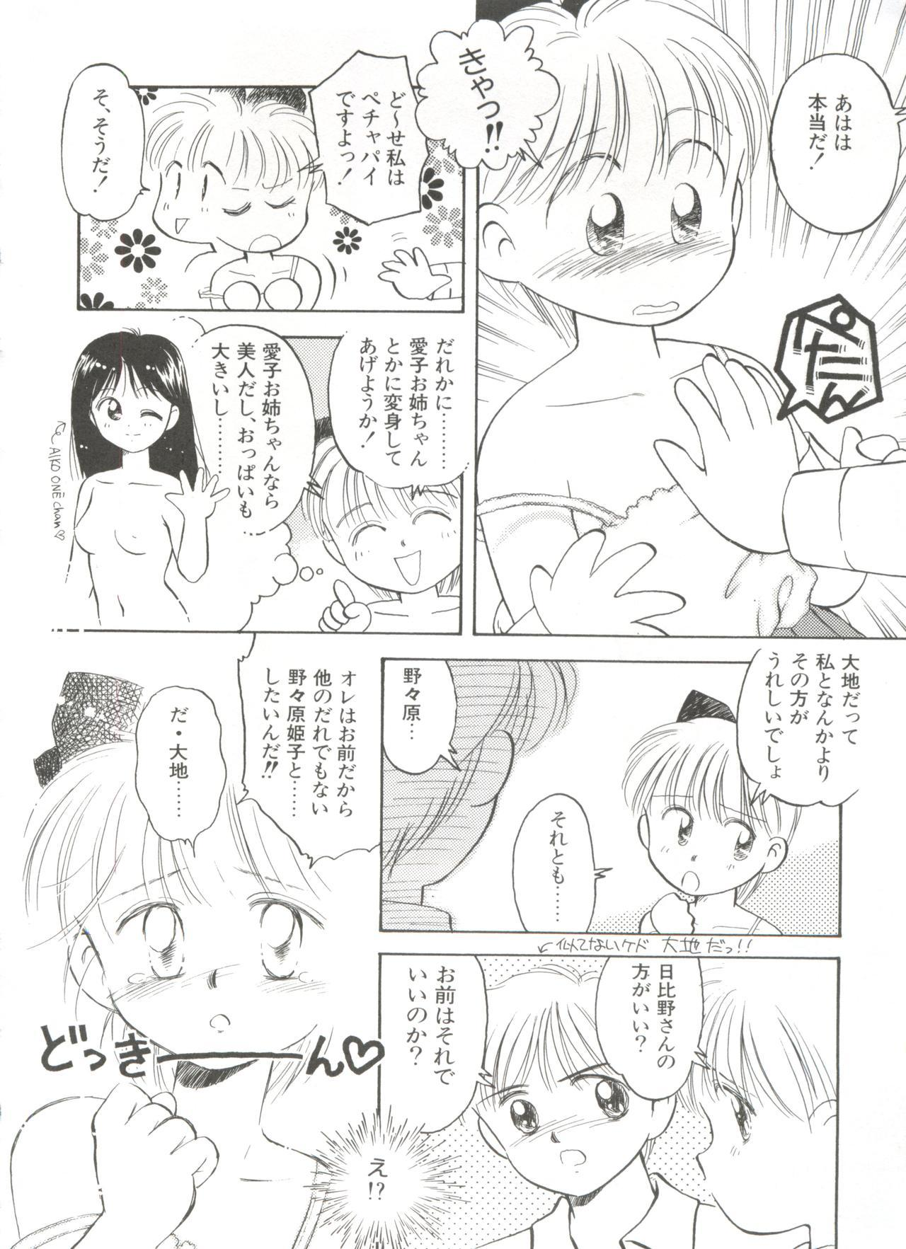 Shin Bishoujo Shoukougun 1 Reimei Hen 27