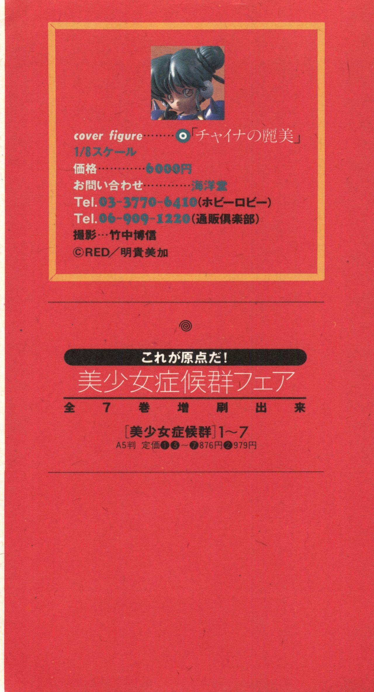 Shin Bishoujo Shoukougun 1 Reimei Hen 2