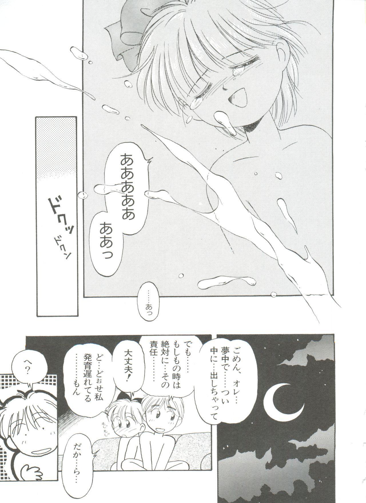 Shin Bishoujo Shoukougun 1 Reimei Hen 34