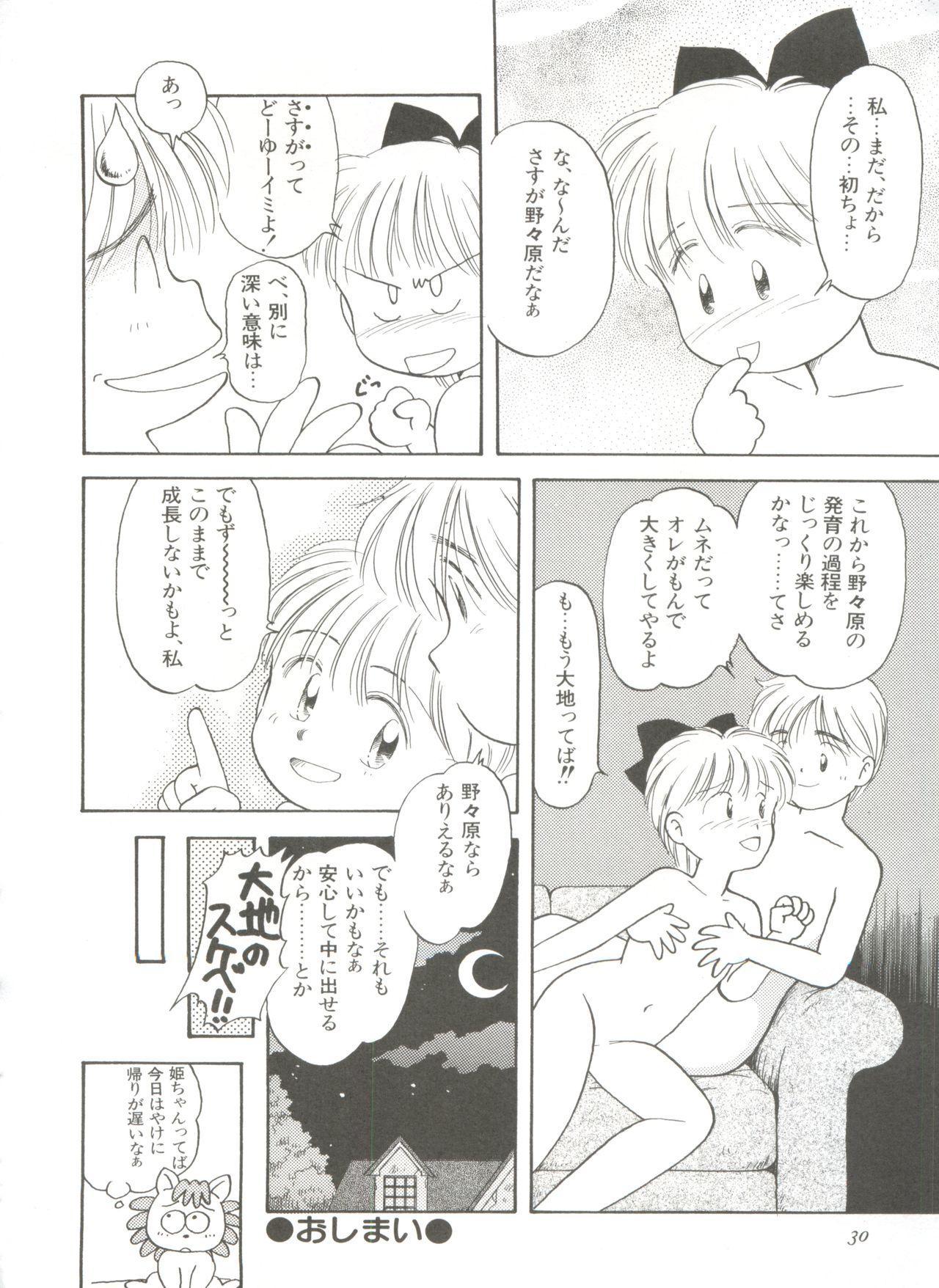 Shin Bishoujo Shoukougun 1 Reimei Hen 35