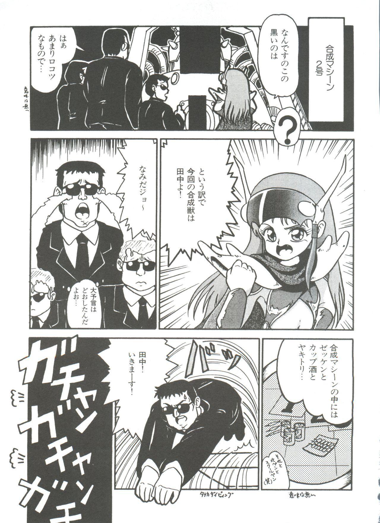 Shin Bishoujo Shoukougun 1 Reimei Hen 38