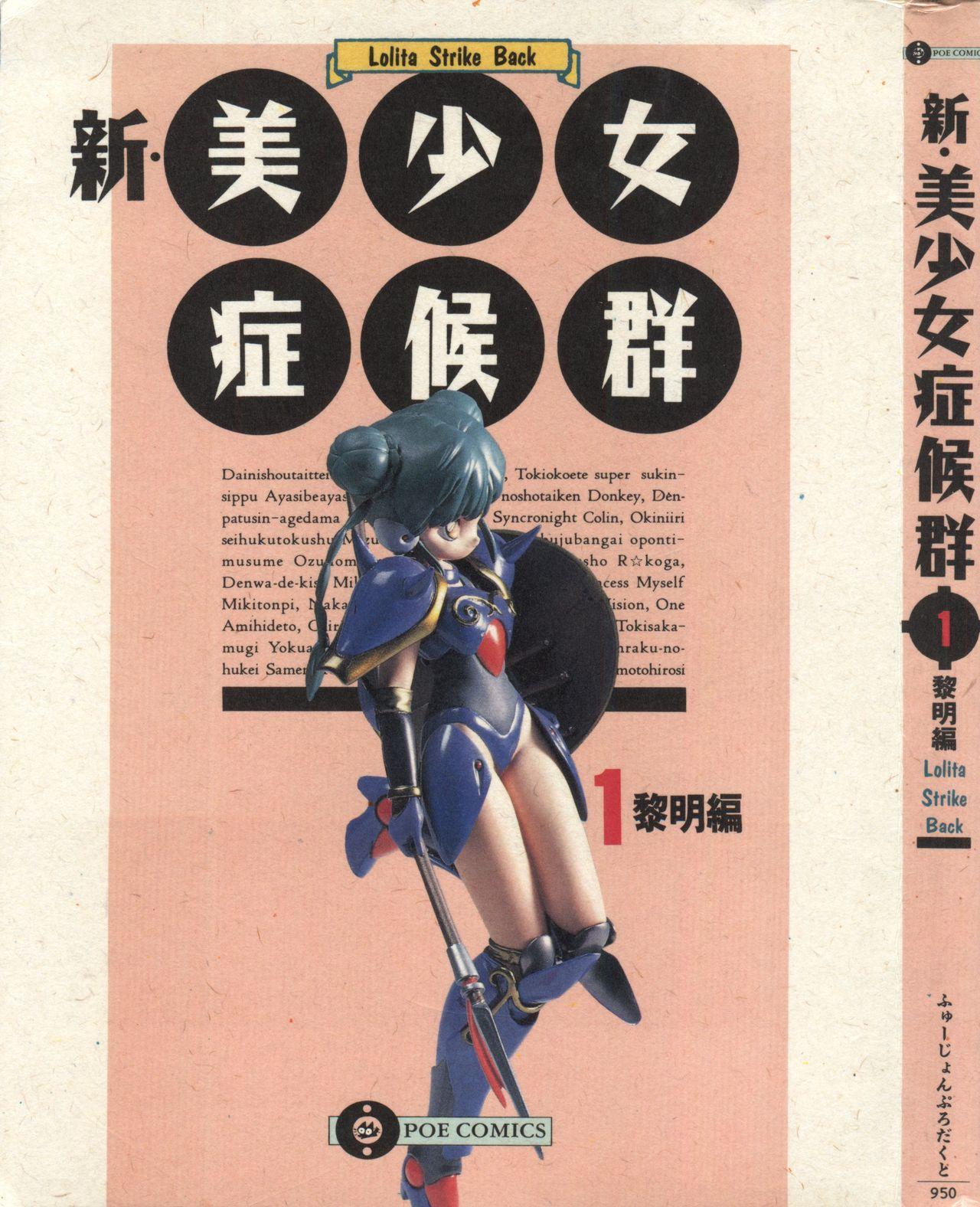 Shin Bishoujo Shoukougun 1 Reimei Hen 3