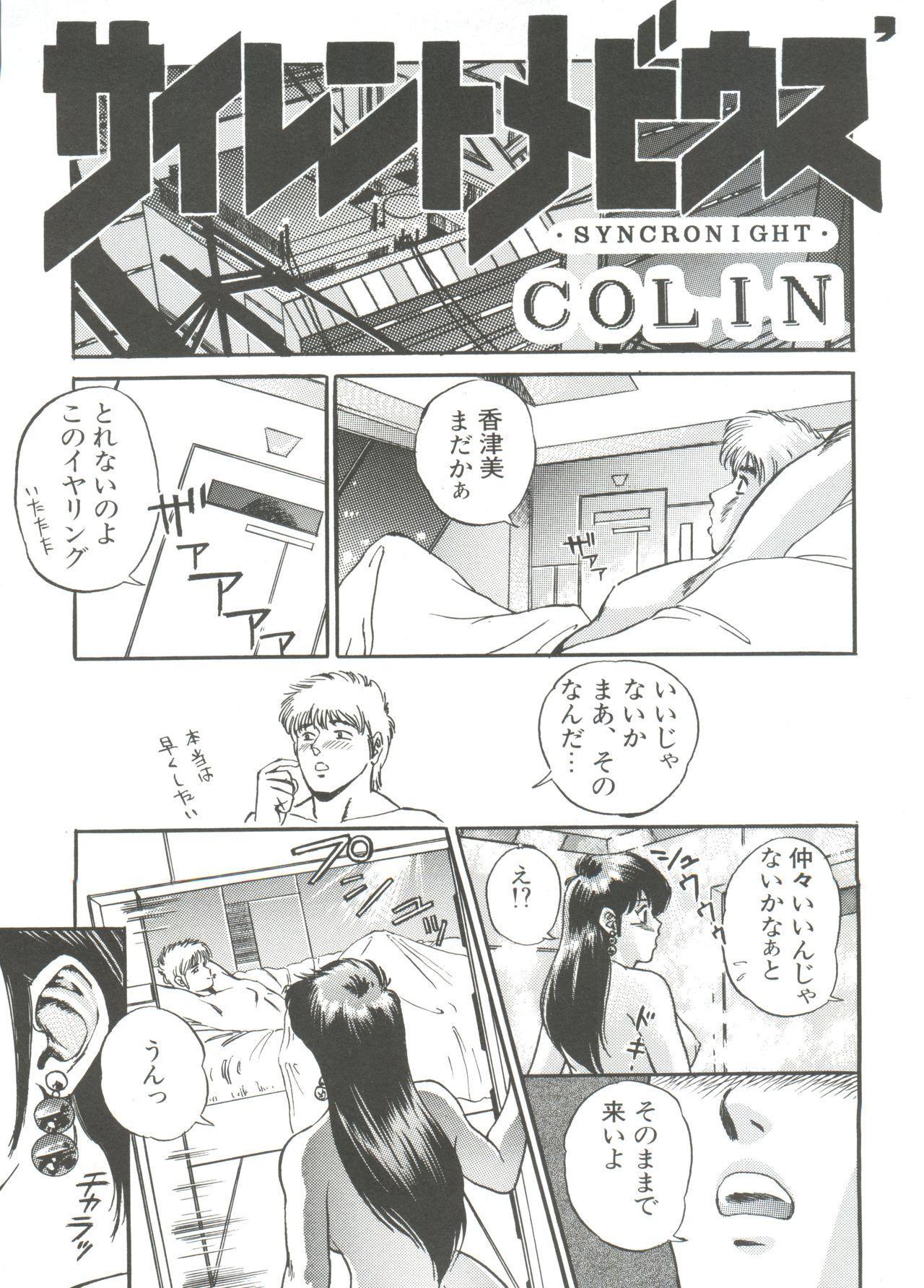 Shin Bishoujo Shoukougun 1 Reimei Hen 46
