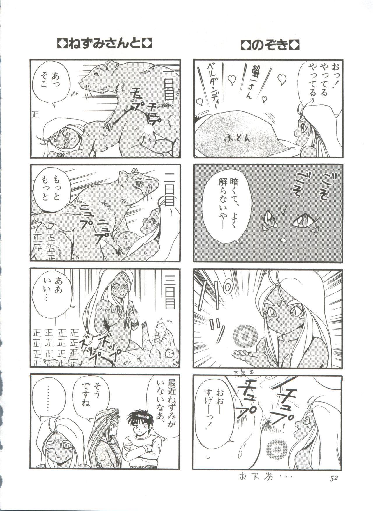 Shin Bishoujo Shoukougun 1 Reimei Hen 57