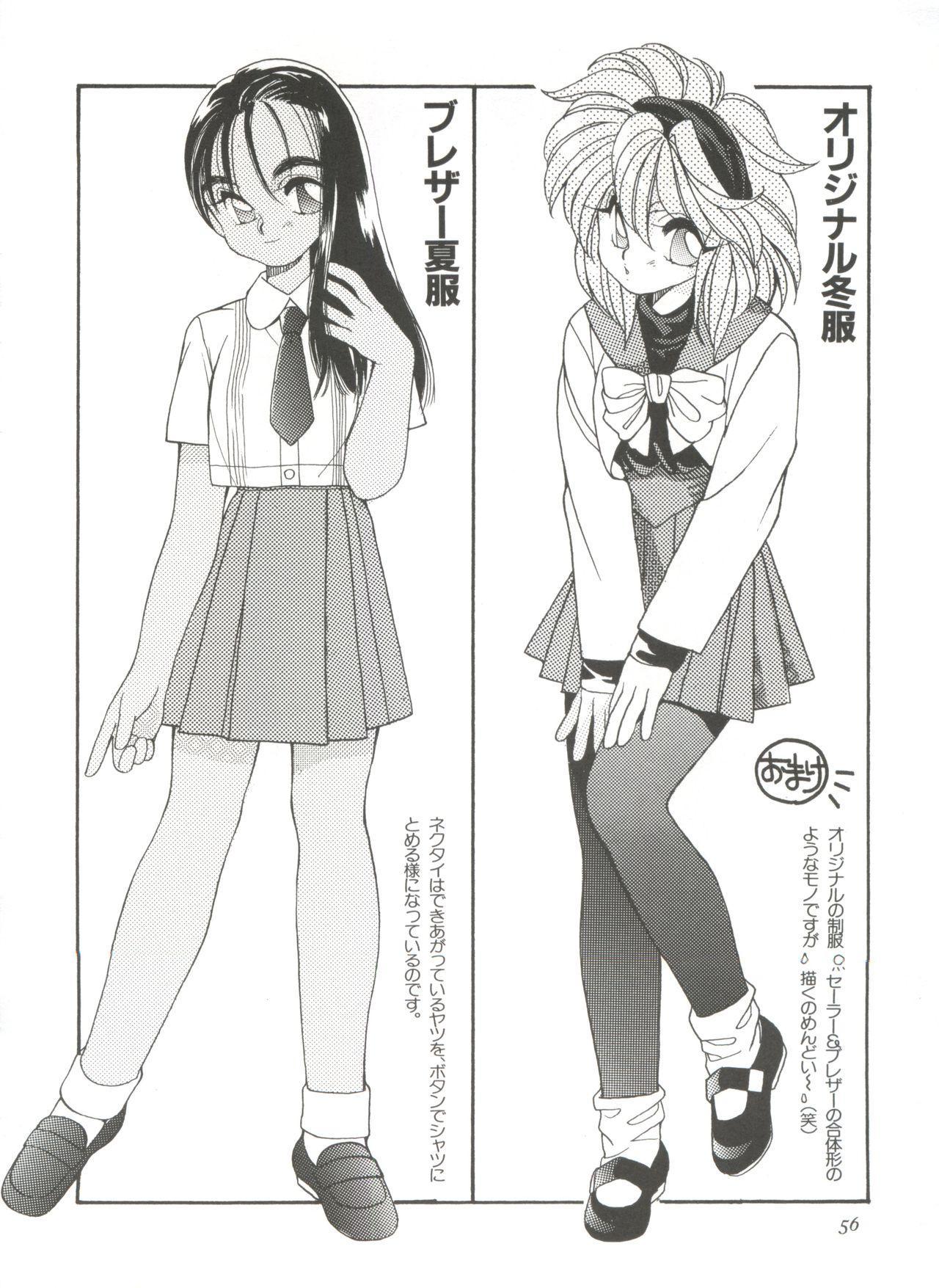 Shin Bishoujo Shoukougun 1 Reimei Hen 61