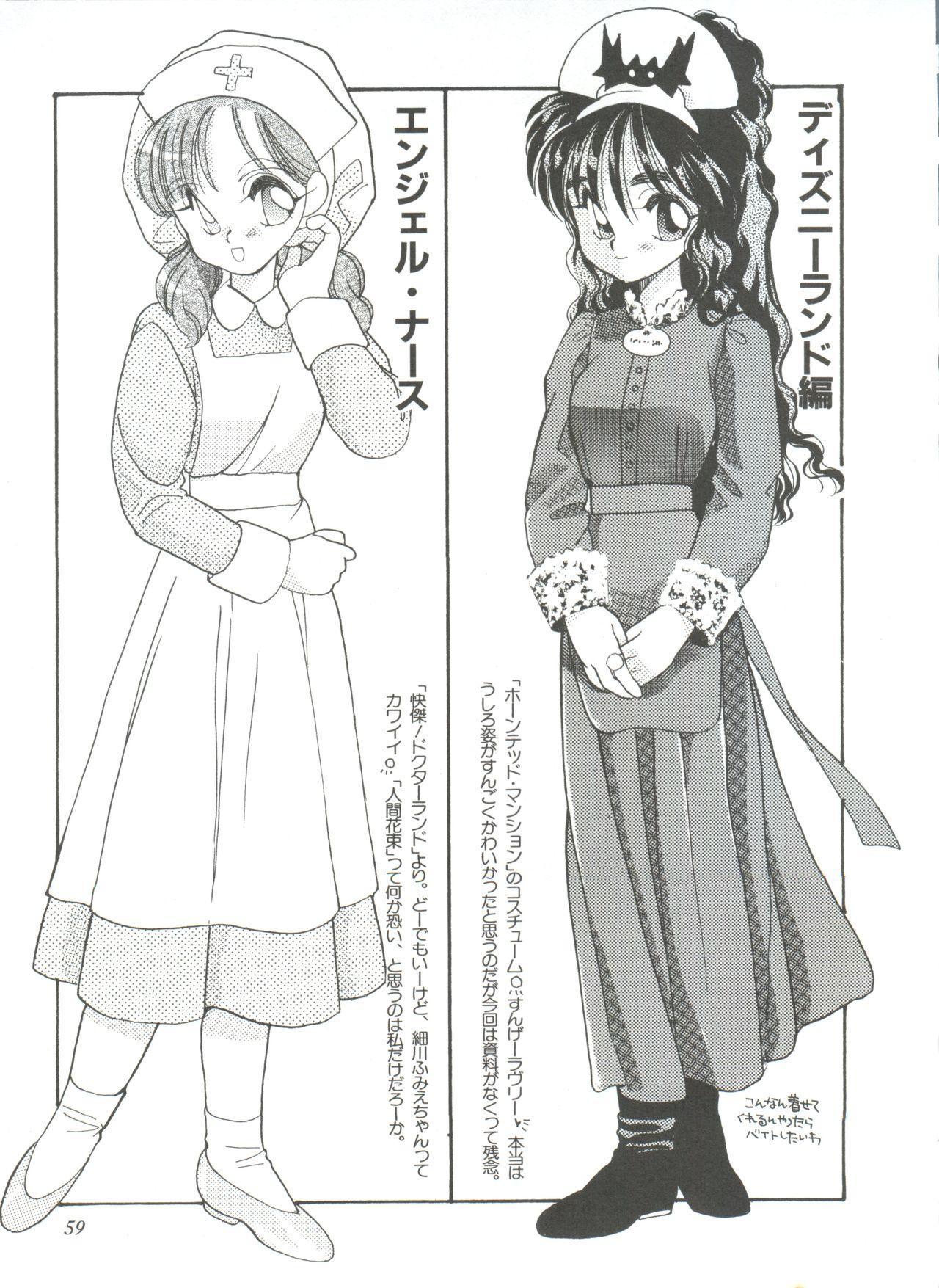 Shin Bishoujo Shoukougun 1 Reimei Hen 64