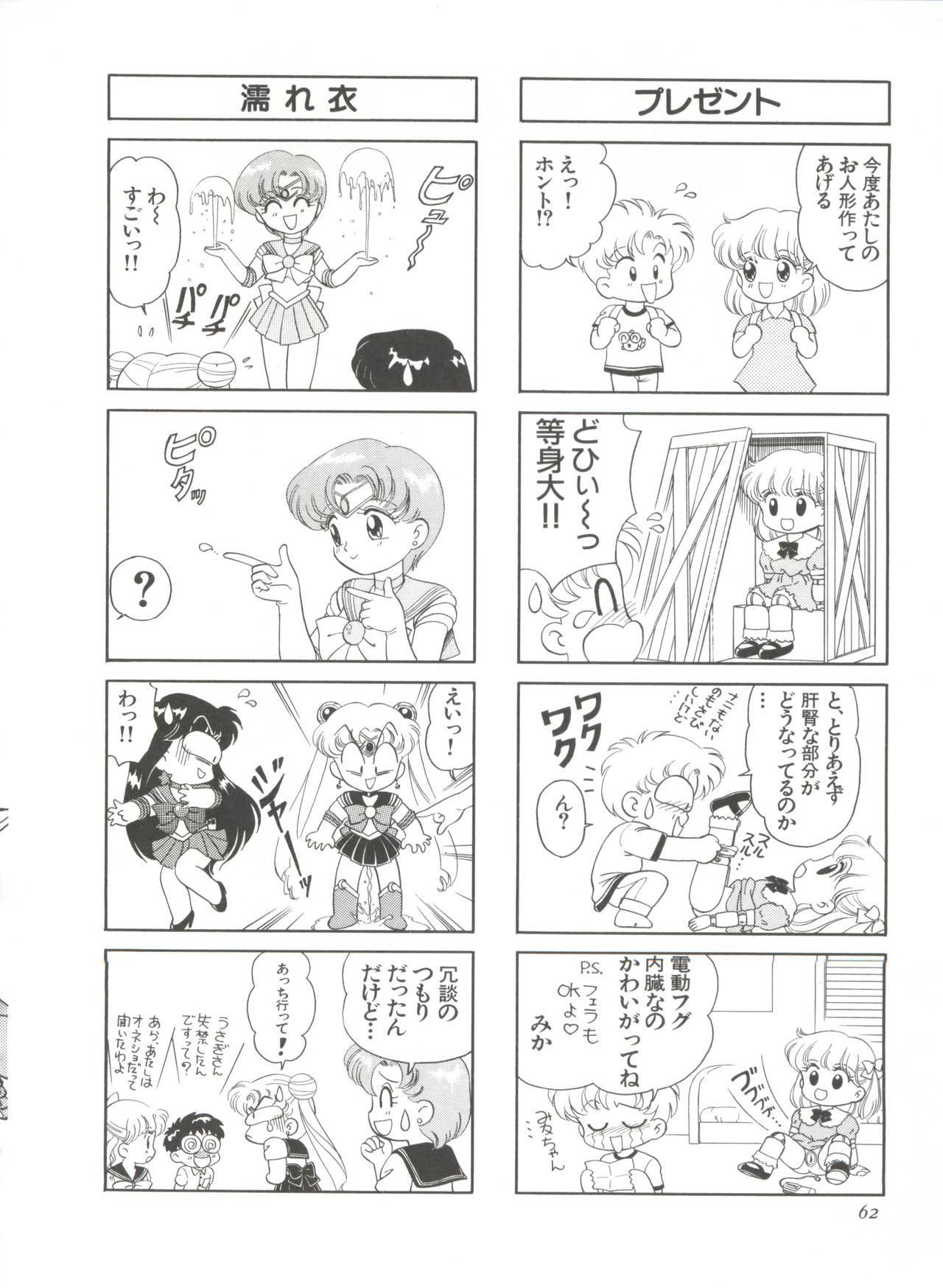 Shin Bishoujo Shoukougun 1 Reimei Hen 67